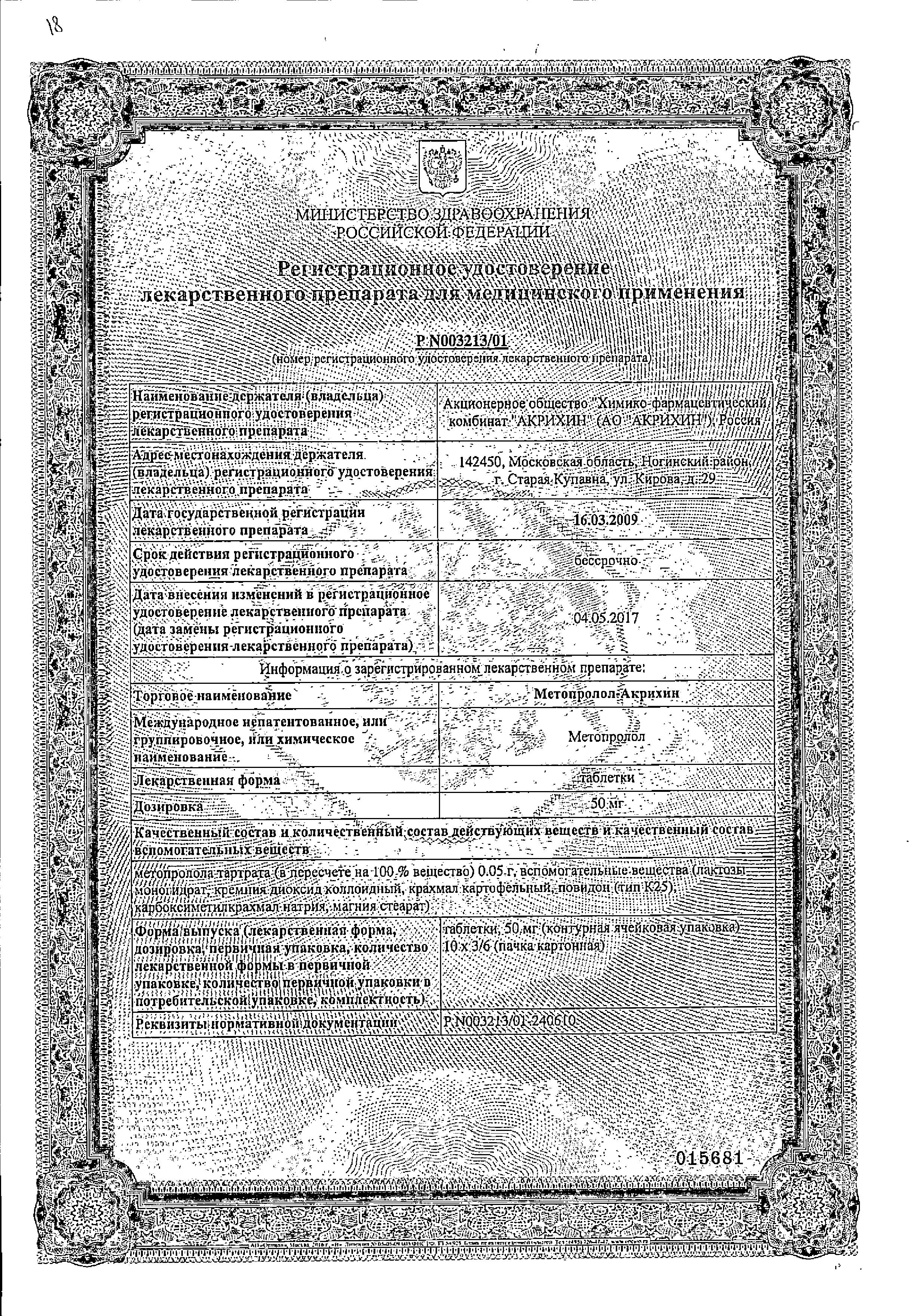 Метопролол-Акрихин сертификат