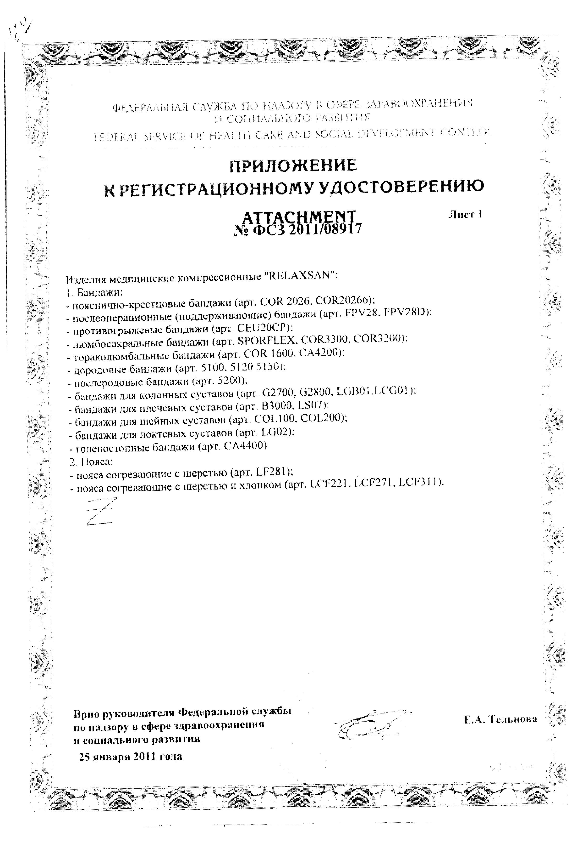 Relaxsan бандаж-трусики дородовый сертификат