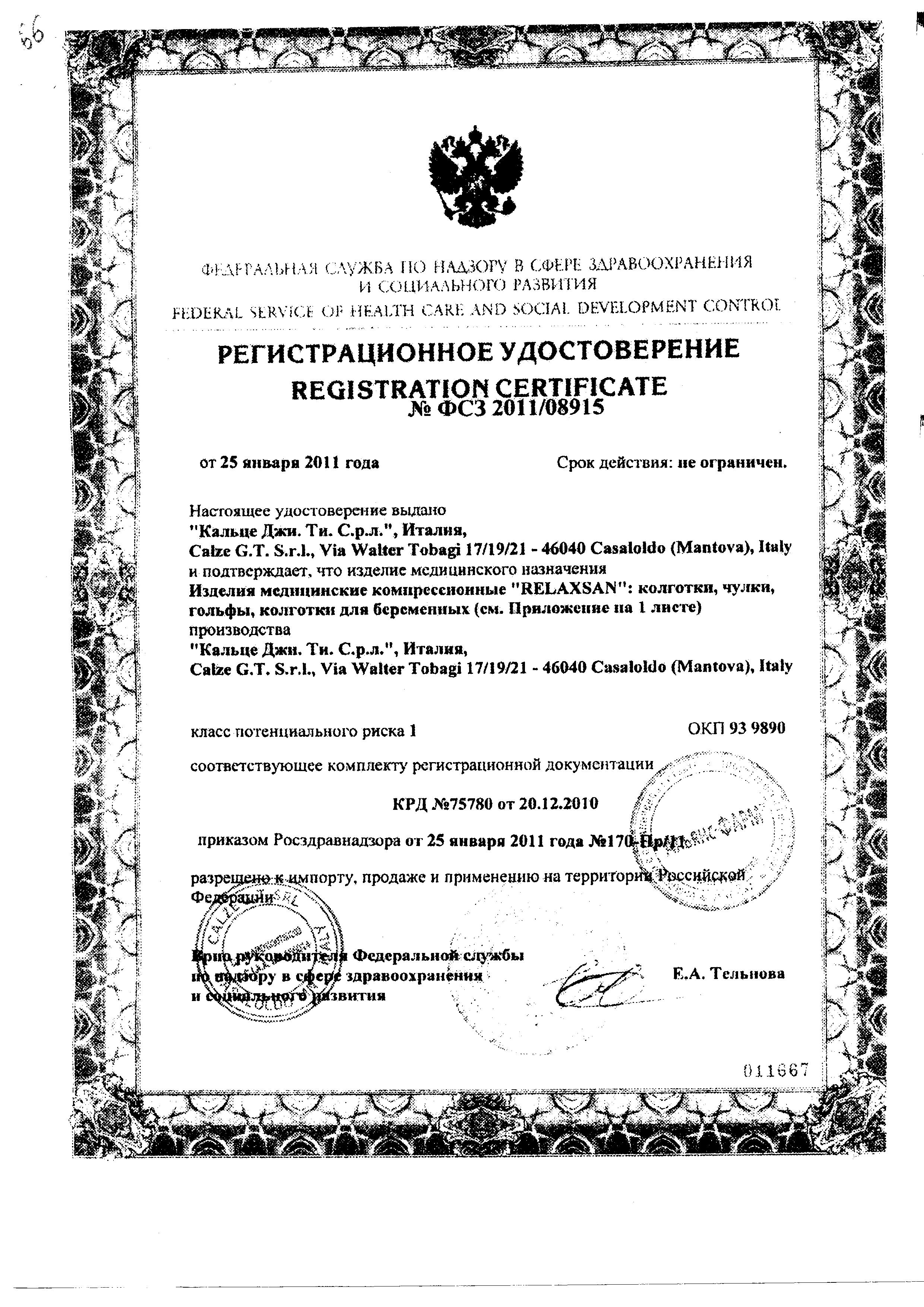 Relaxsan Microfiber Колготки компрессионные с микрофиброй Collant сертификат