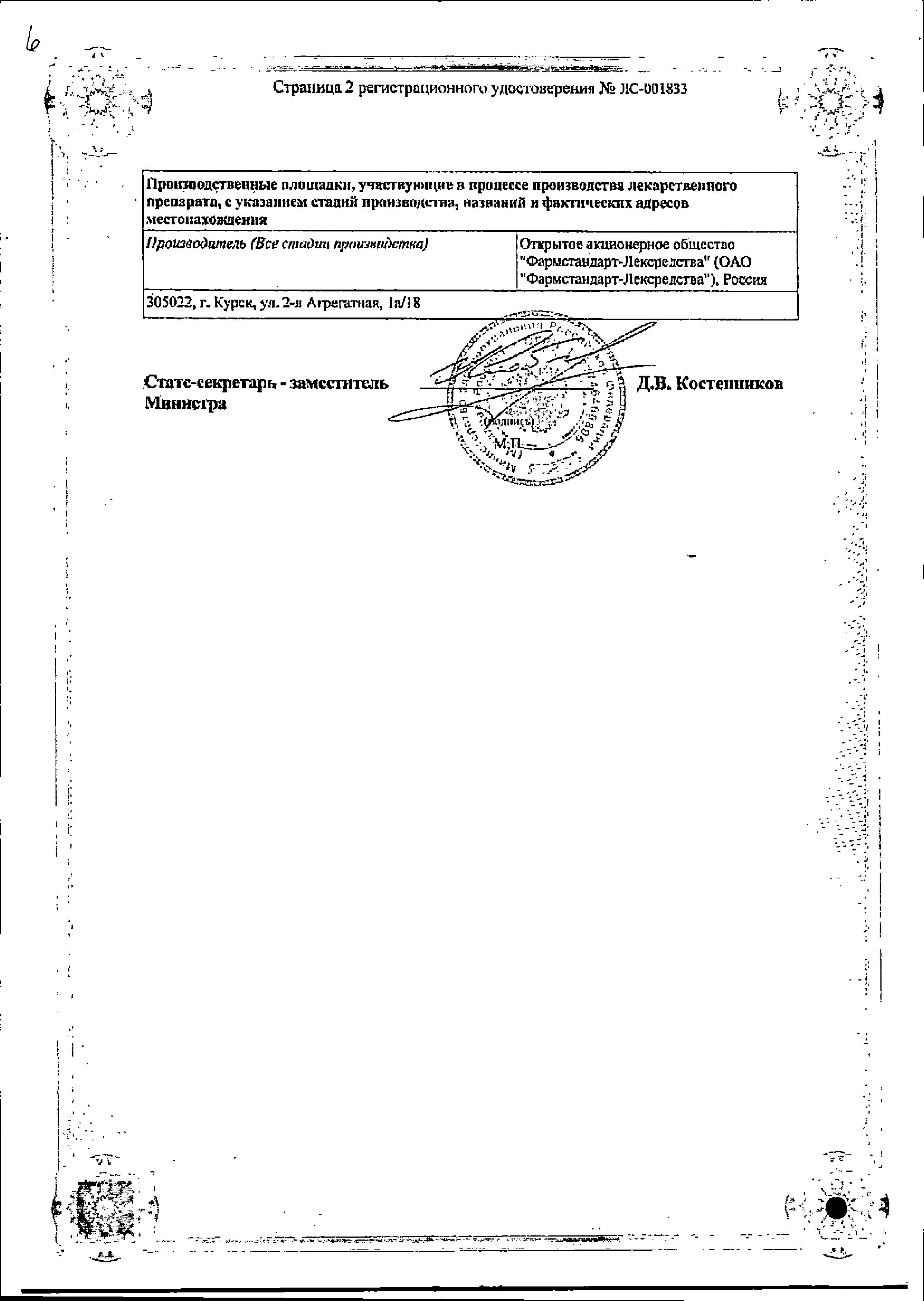 Мукалтин сертификат