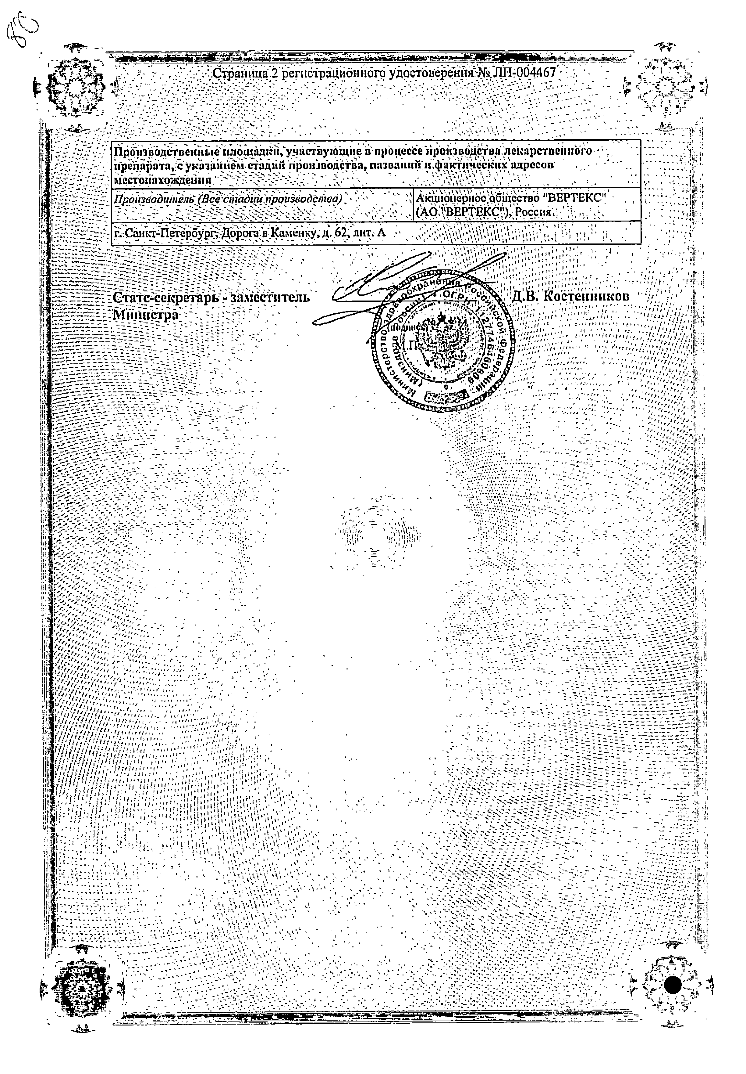 Троксерутин Вертекс сертификат