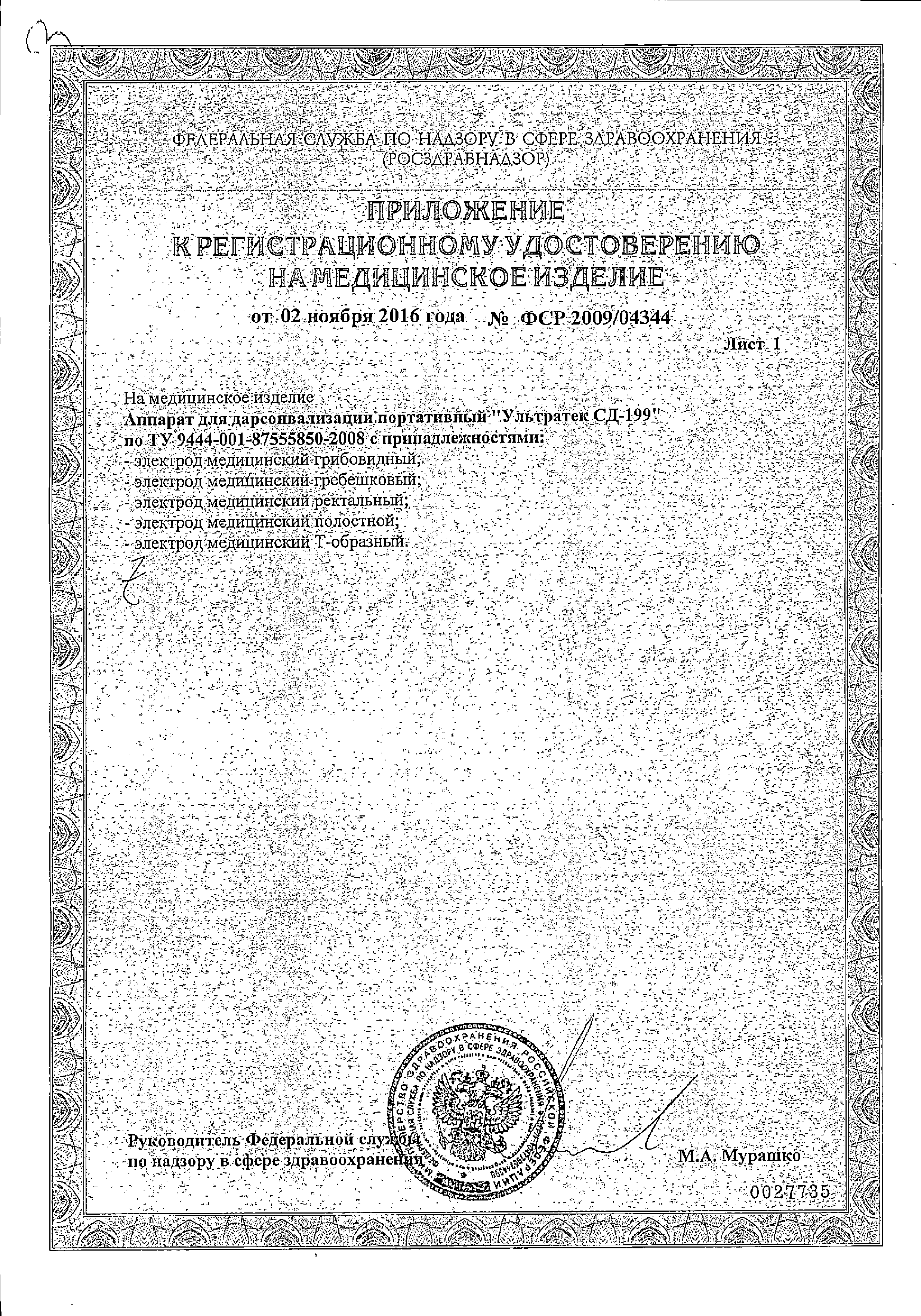 Дарсонваль Ультратек СД-199 сертификат