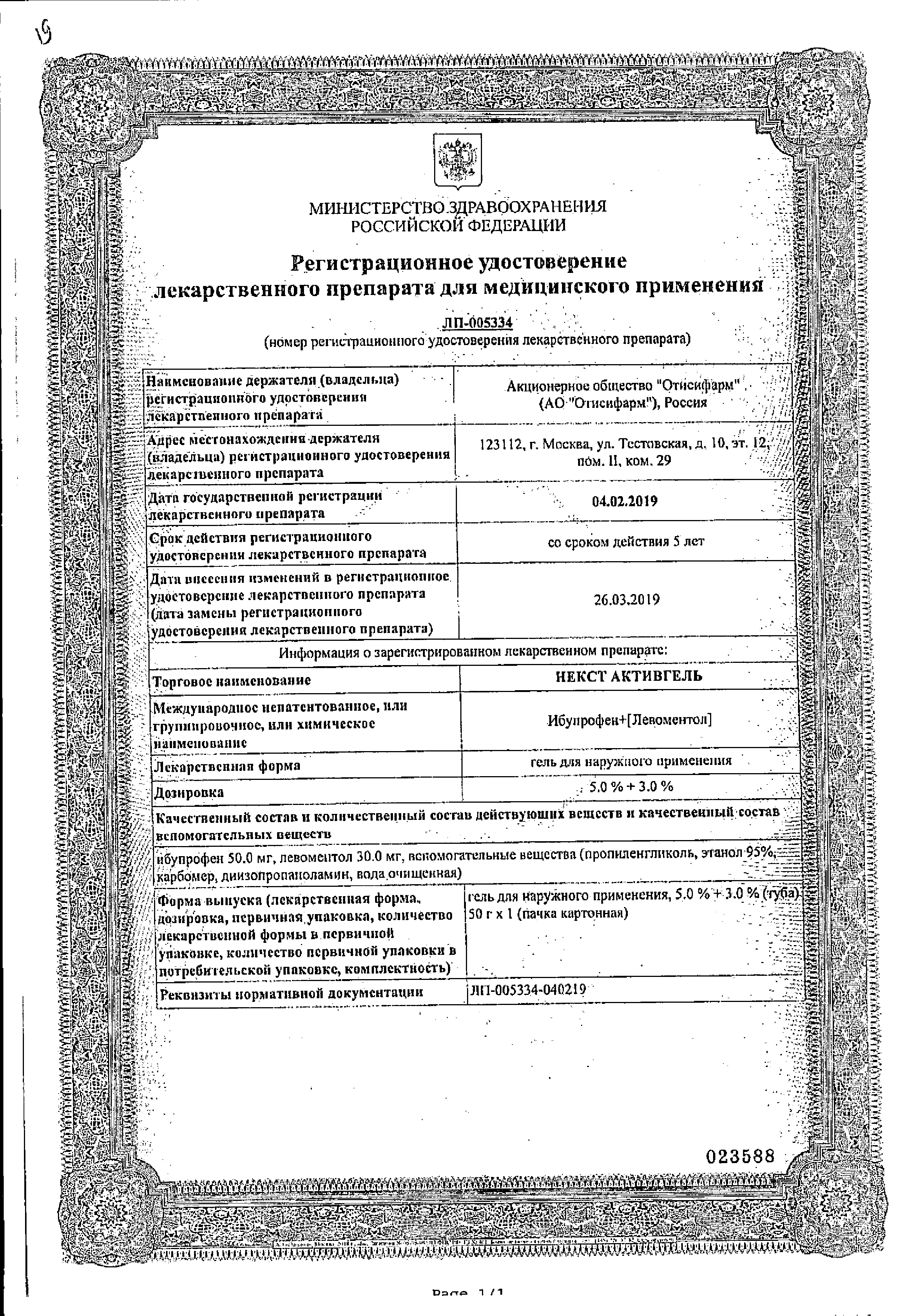 Некст Активгель сертификат