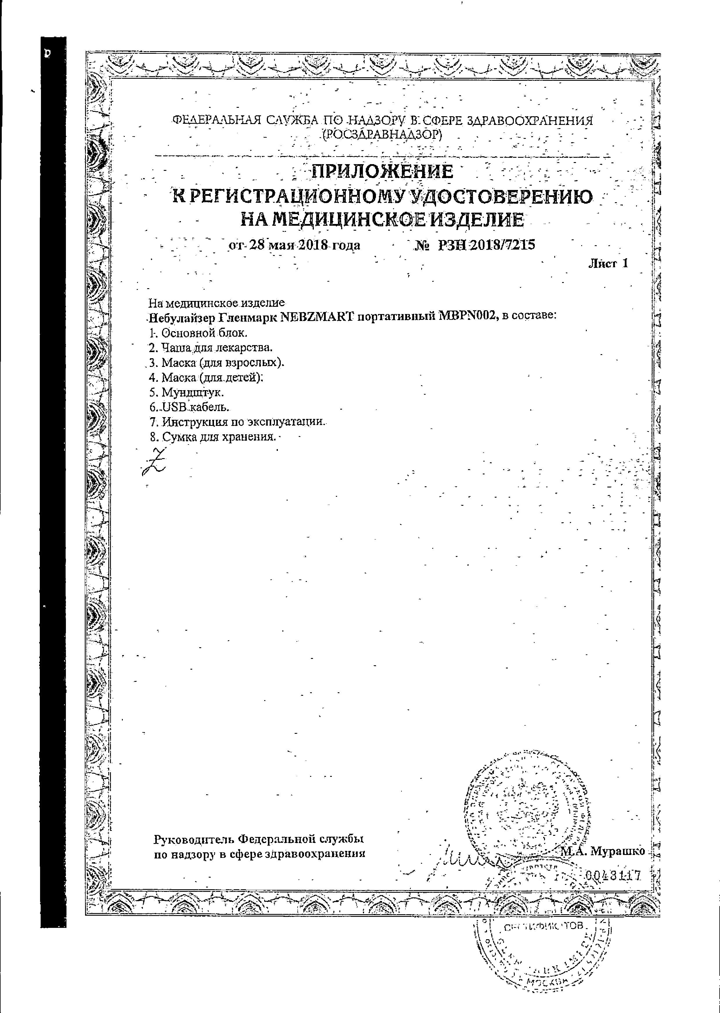 Ингалятор Гленмарк Nebzmart портативный MBPN002 сертификат