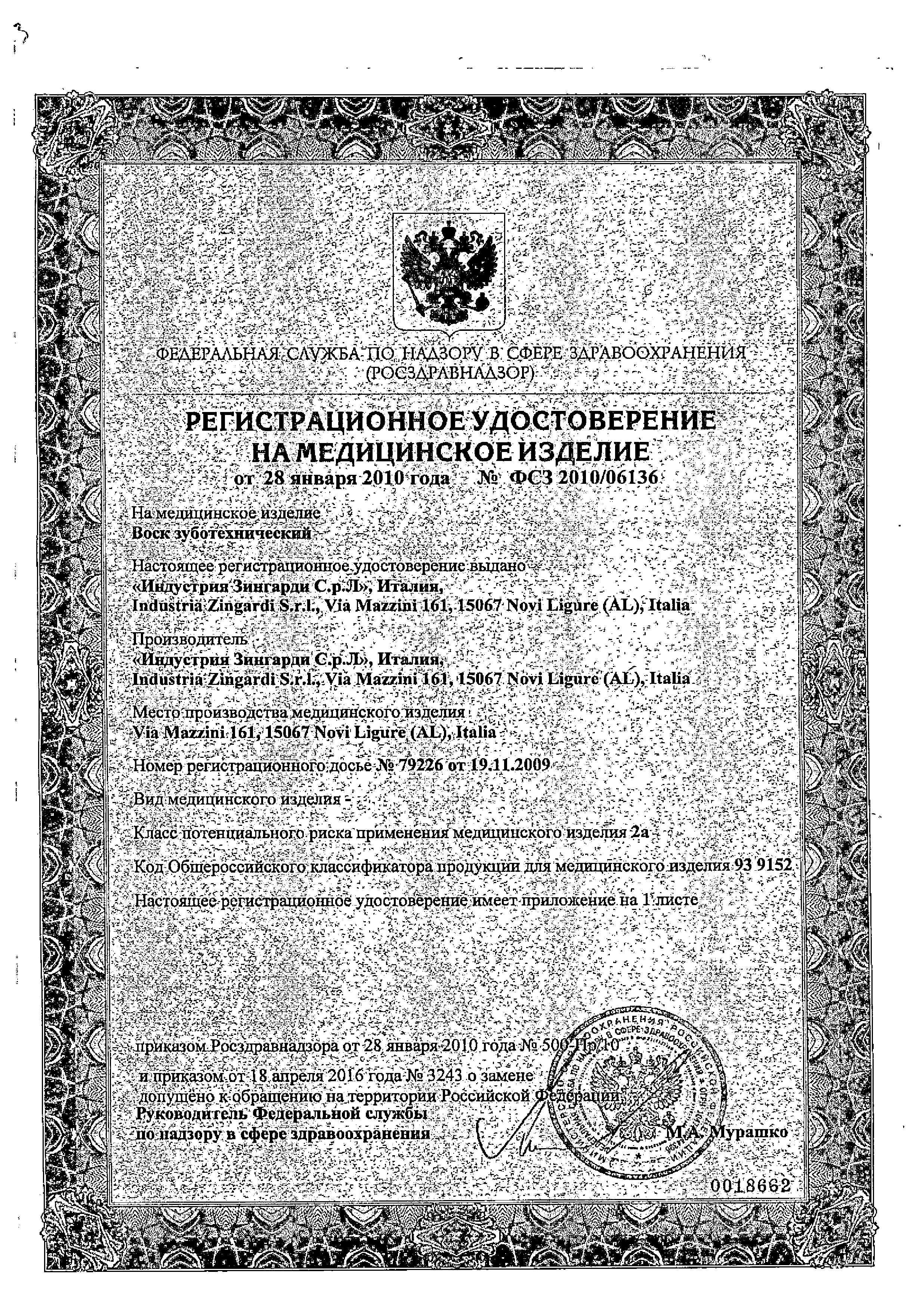 PresiDent брекет-набор сертификат
