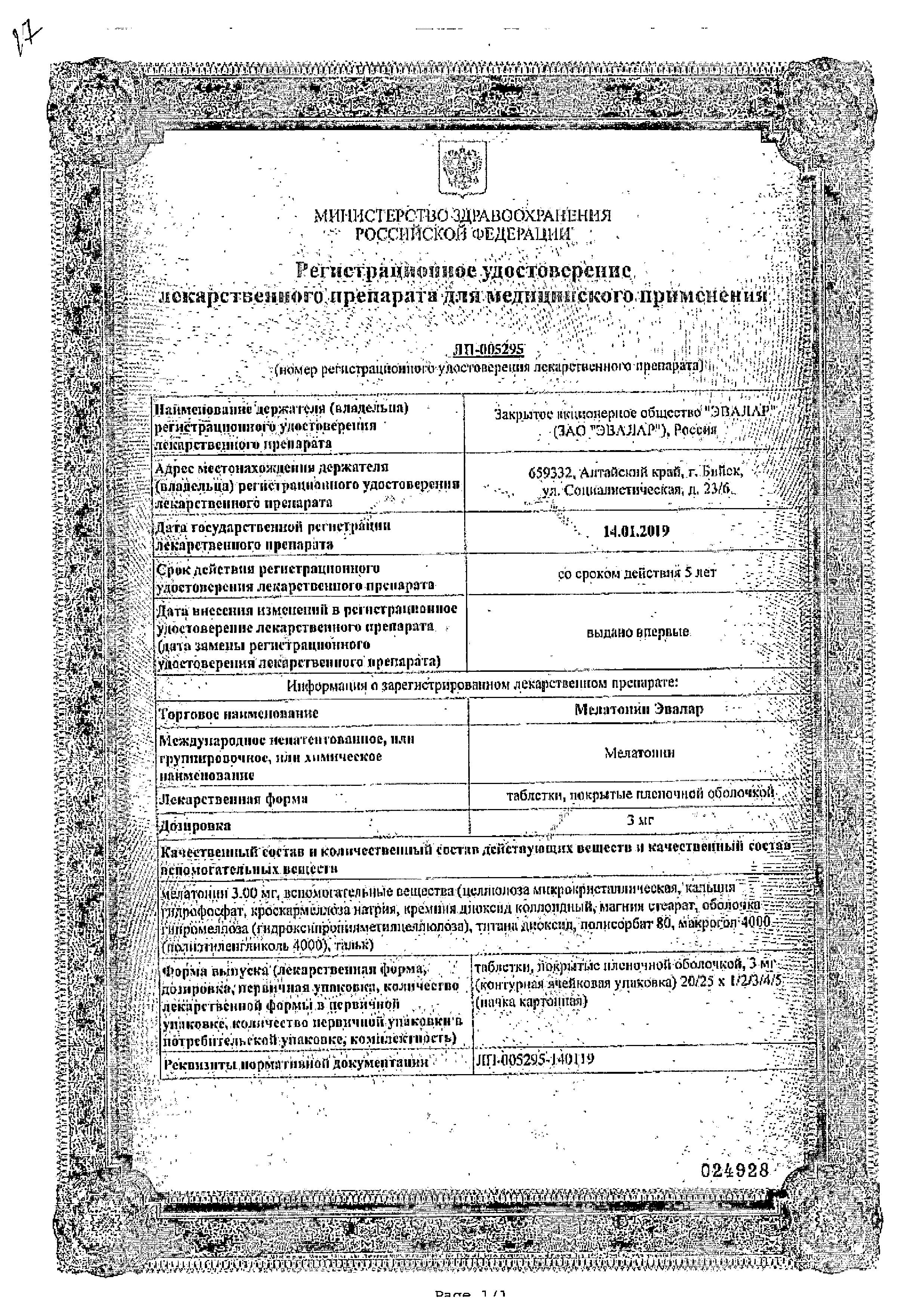 Мелатонин сертификат