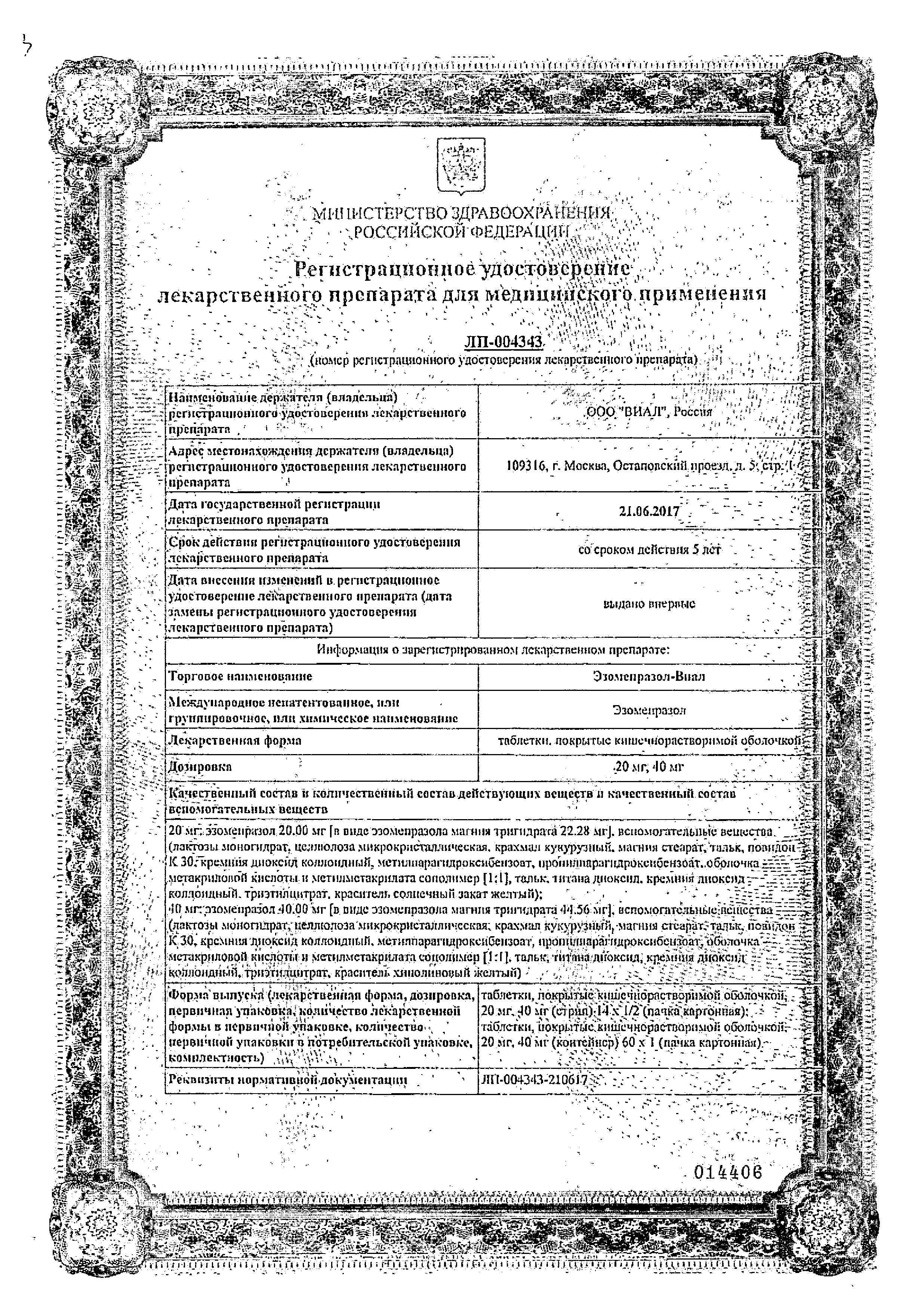 Эзомепразол-Виал сертификат
