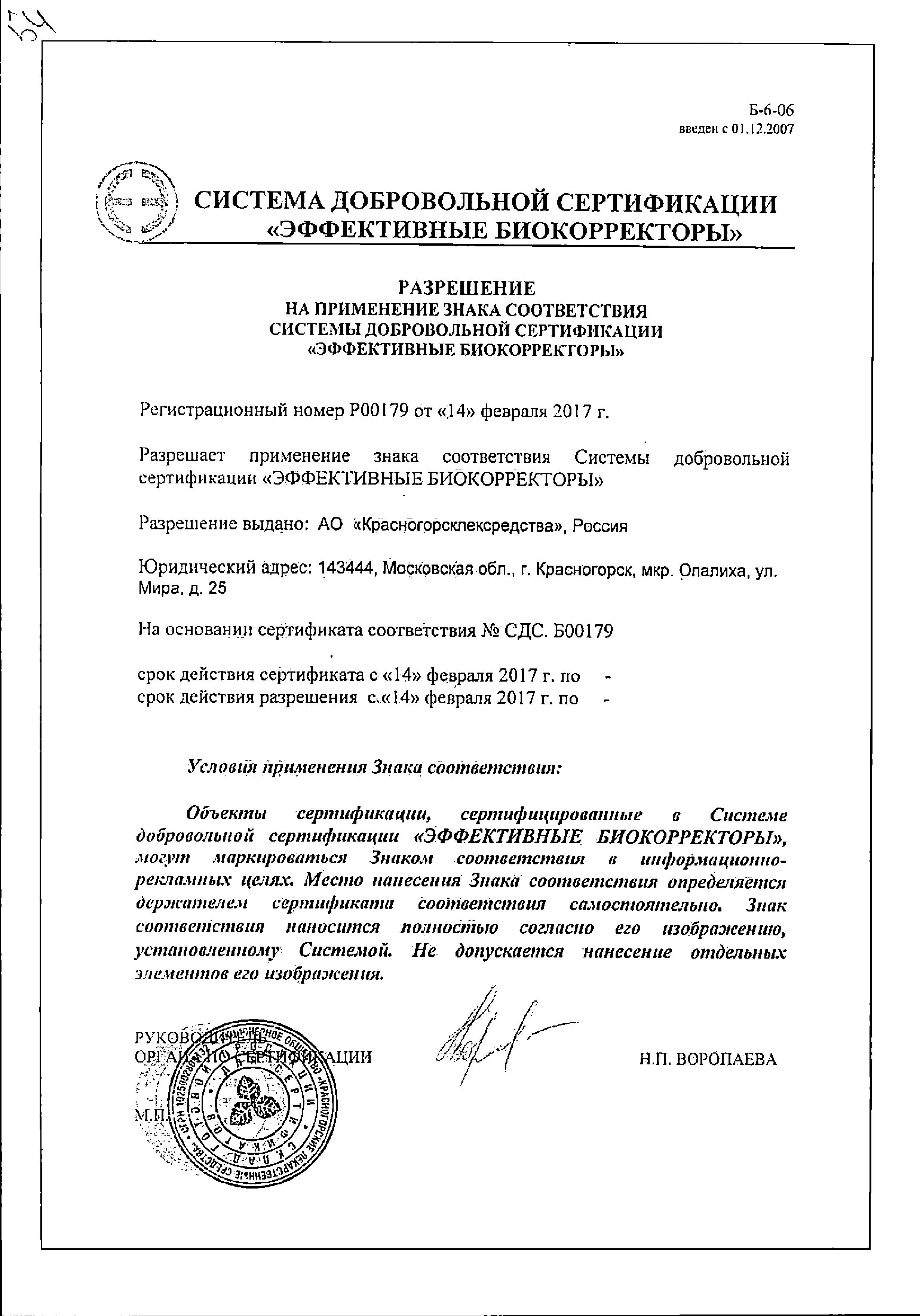 Укропная сказка Детский чайный напиток сертификат
