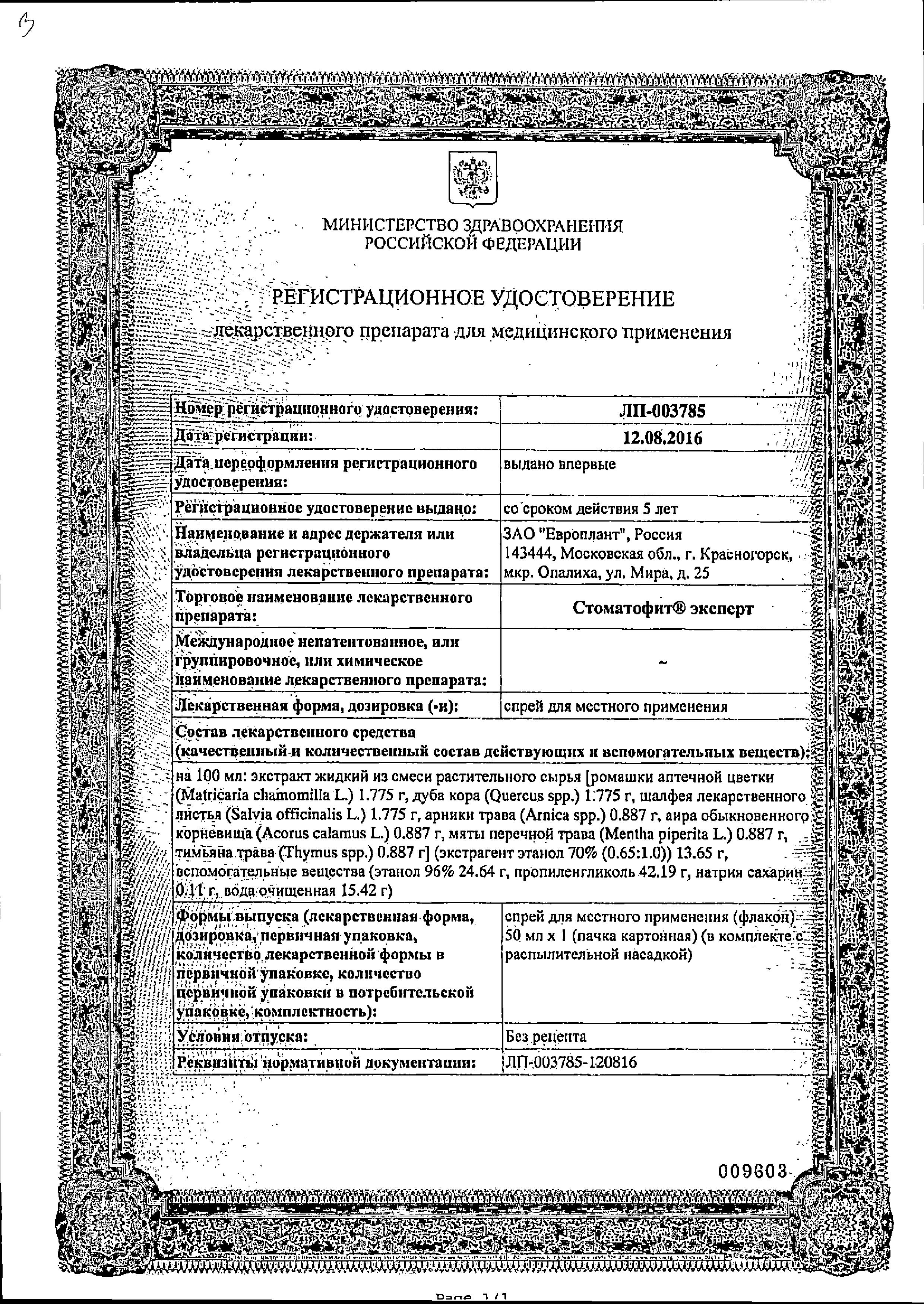Стоматофит Эксперт сертификат