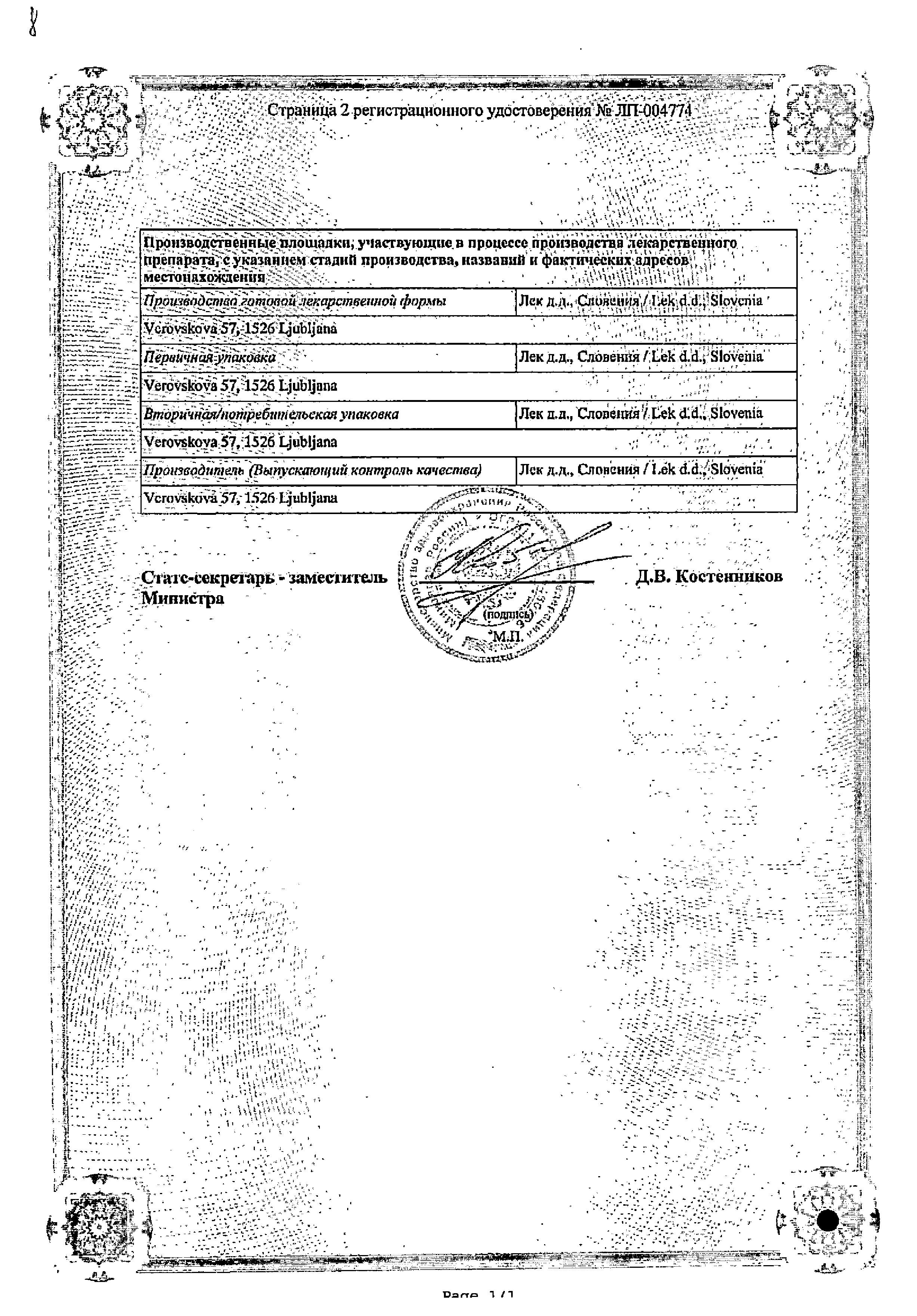 Мометазон Сандоз сертификат