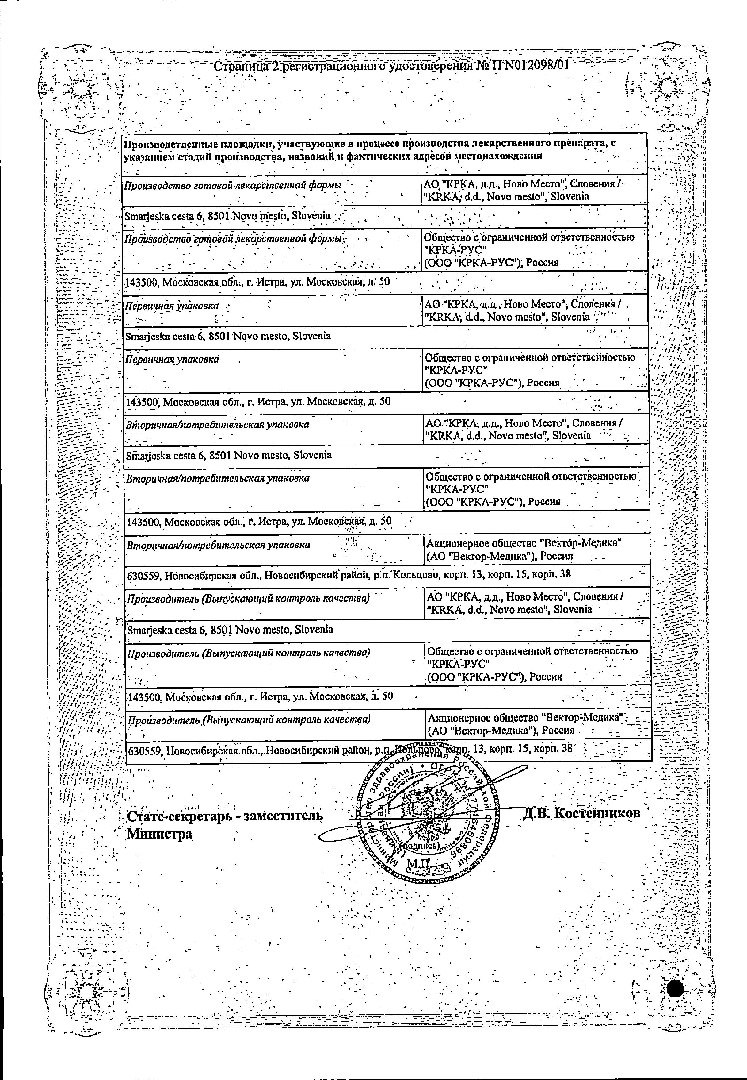 Энап-Н сертификат