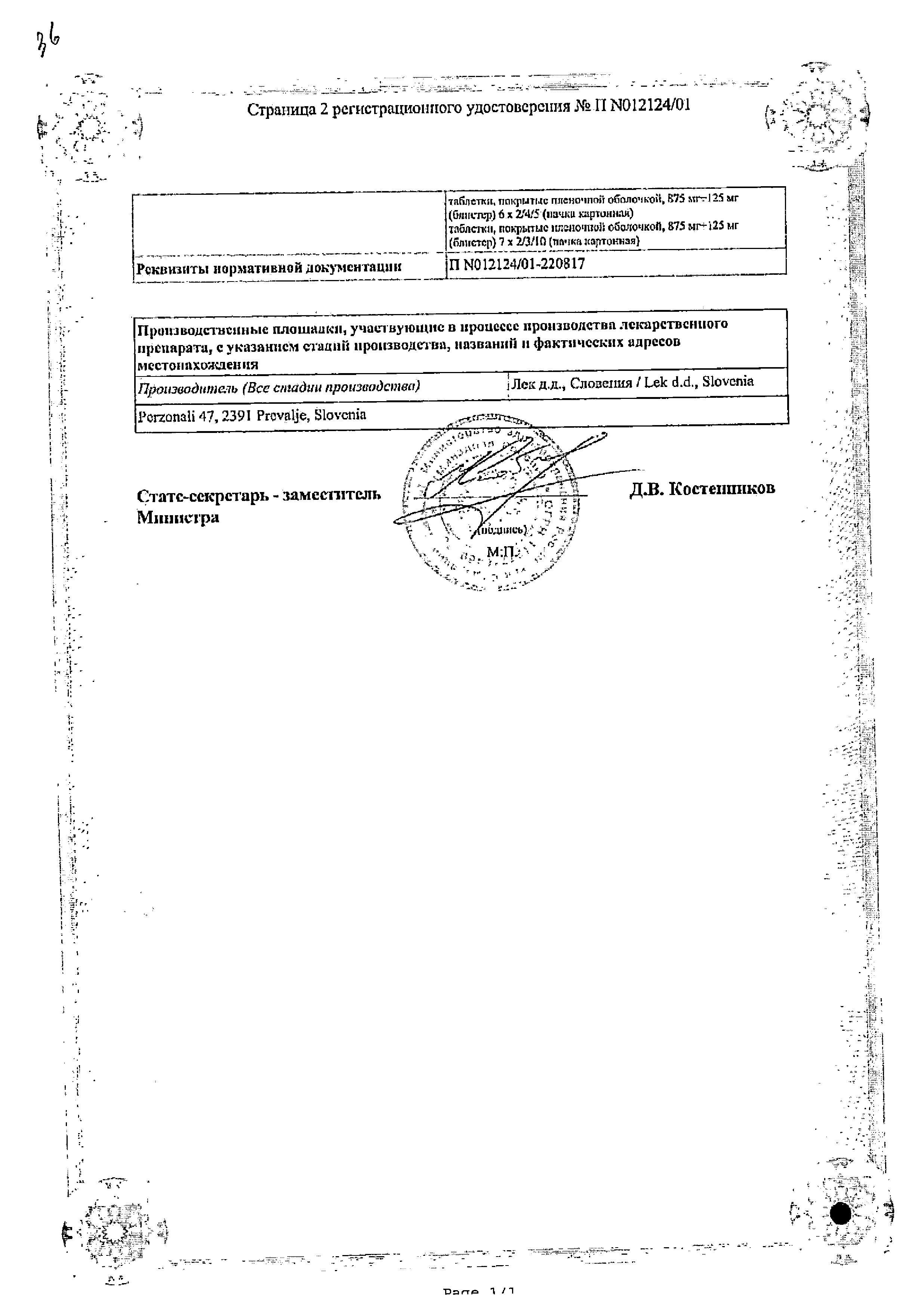 Амоксиклав сертификат