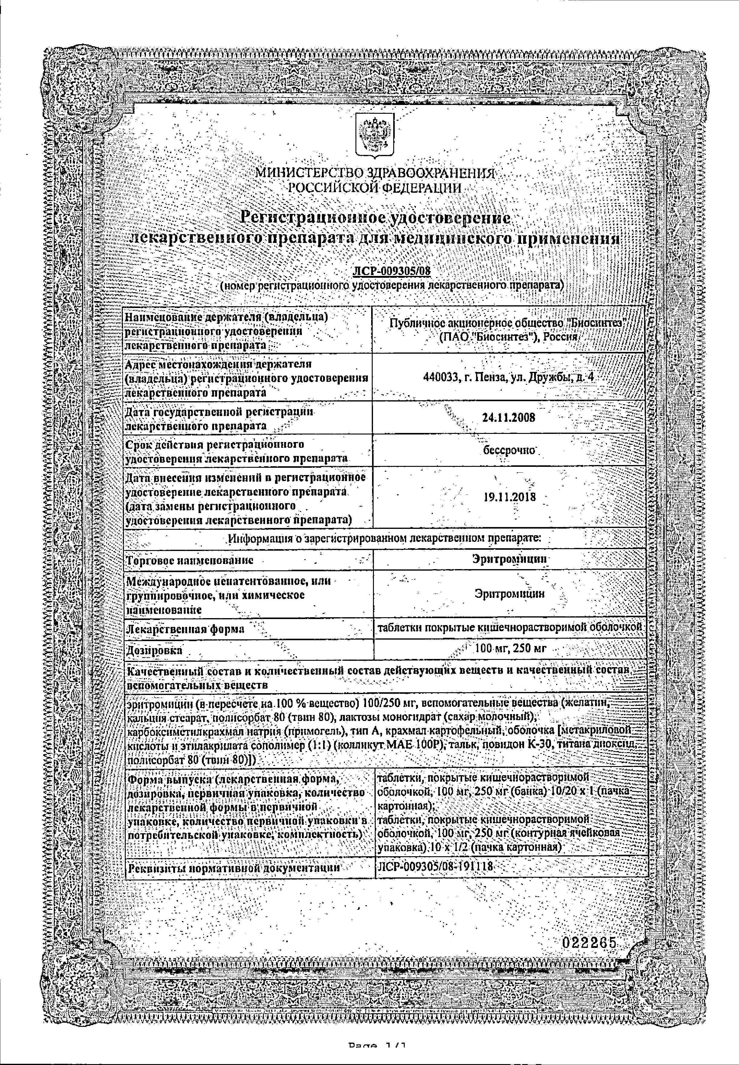 Эритромицин сертификат