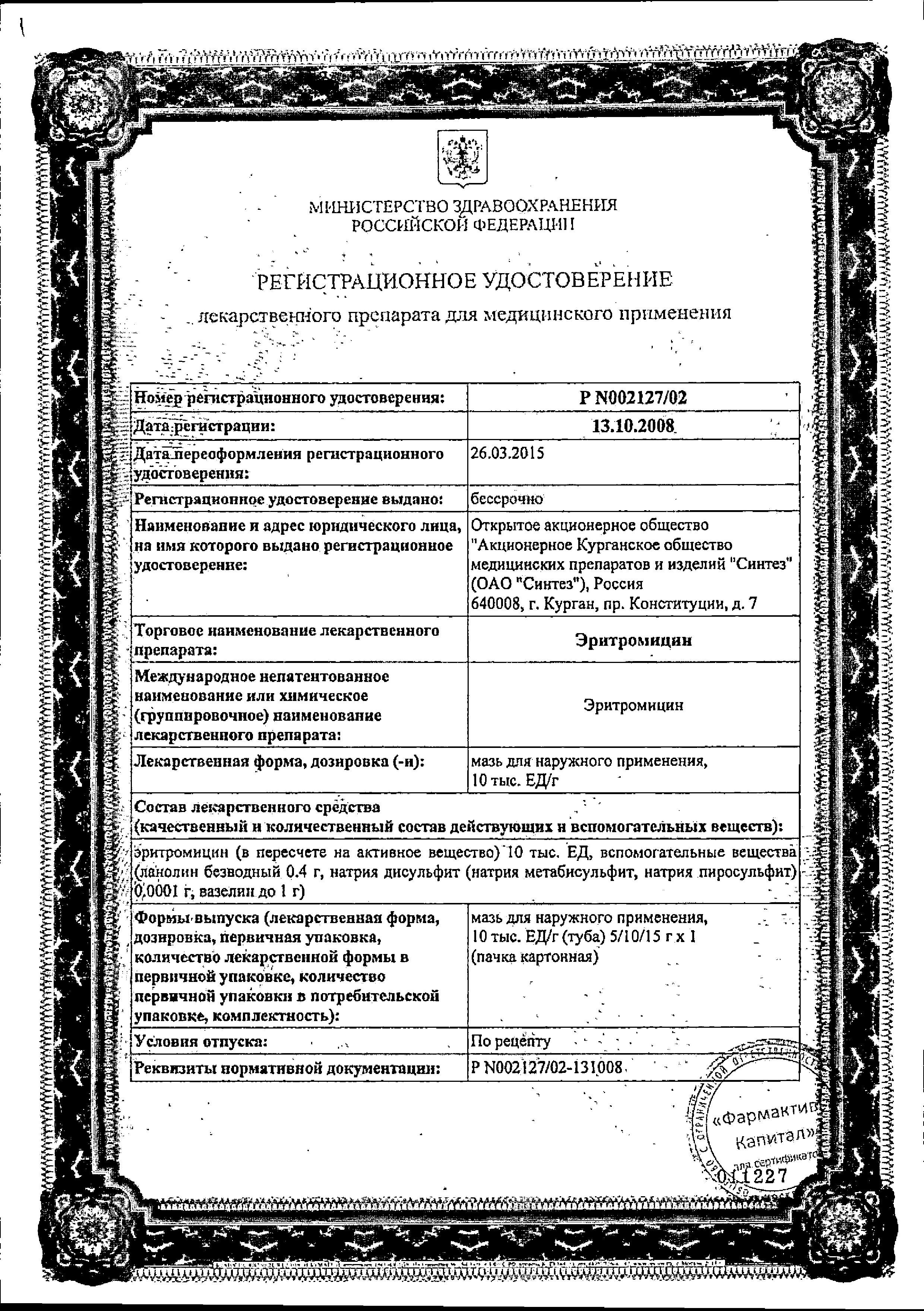 Эритромицин (мазь) сертификат