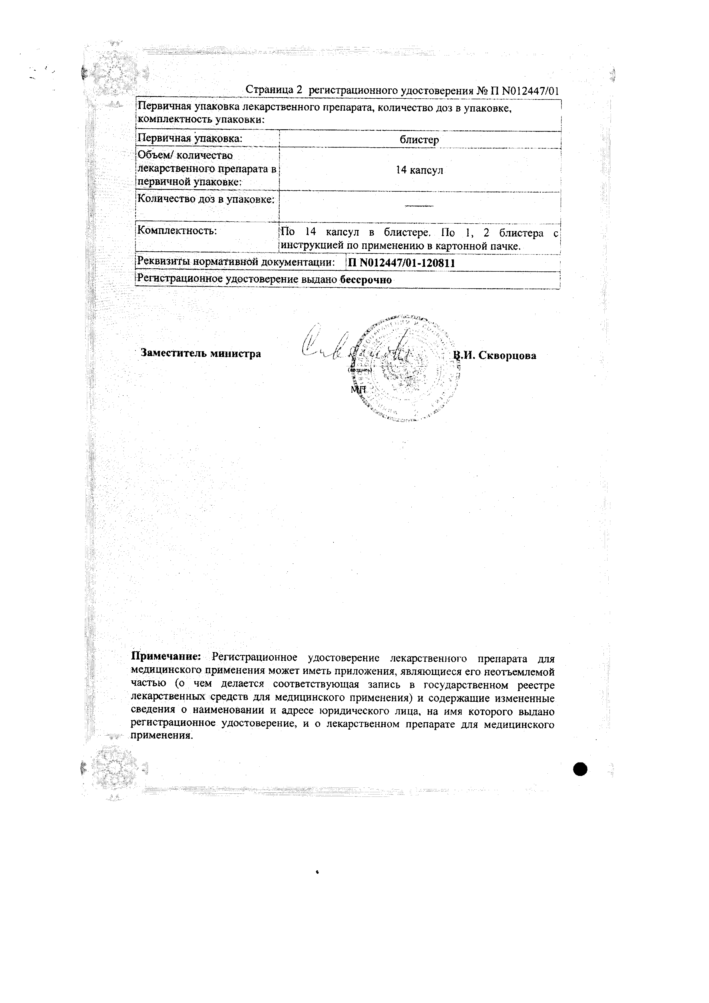 Эрсефурил сертификат