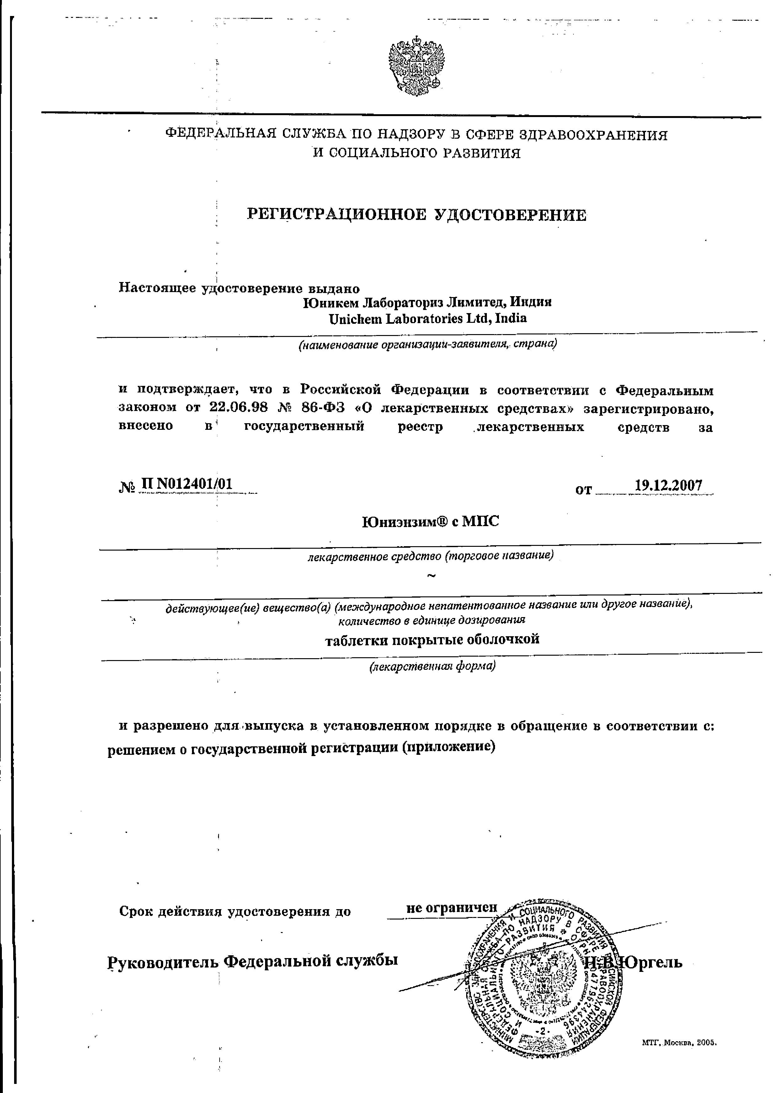 Юниэнзим с МПС сертификат