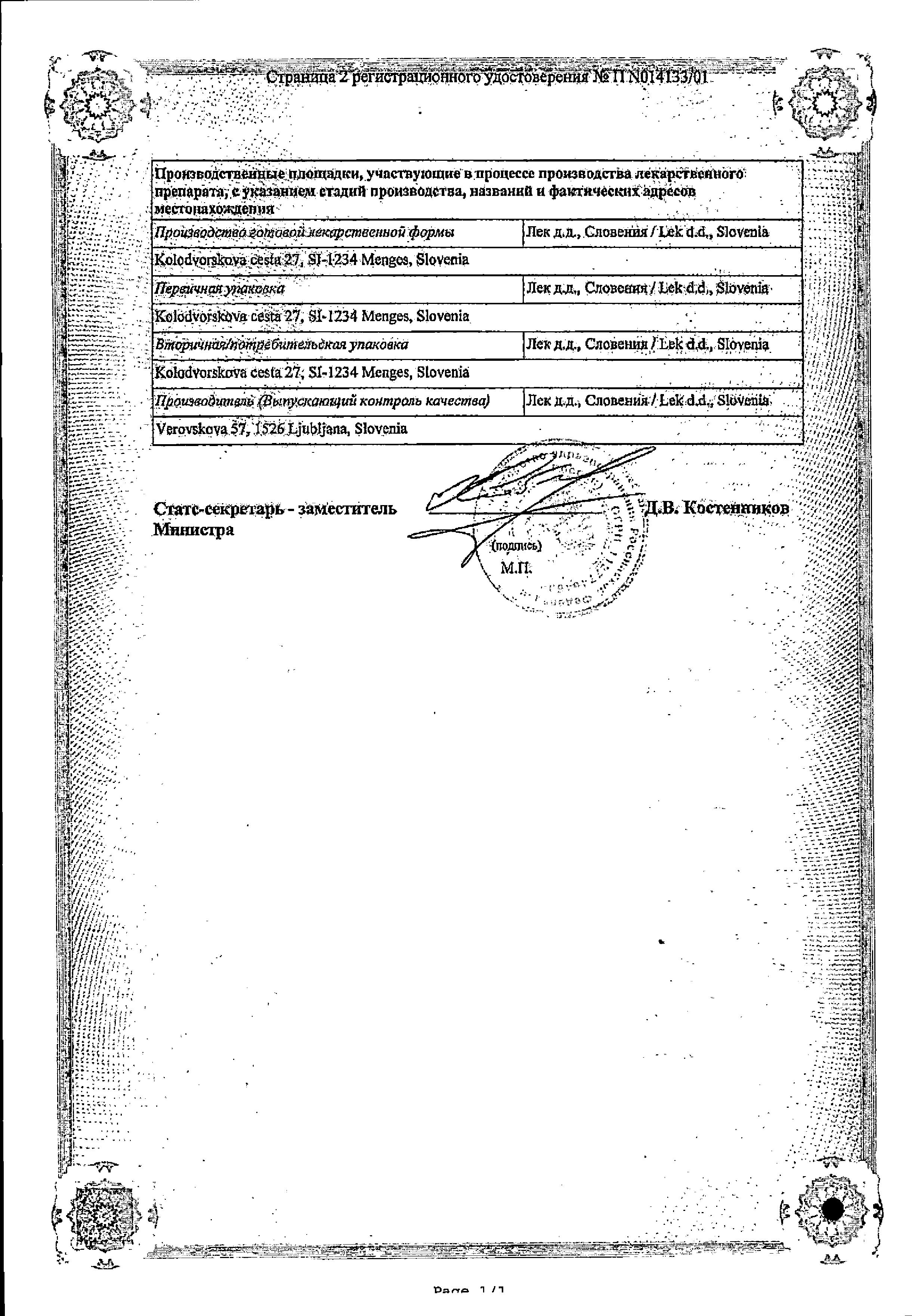 5-НОК сертификат