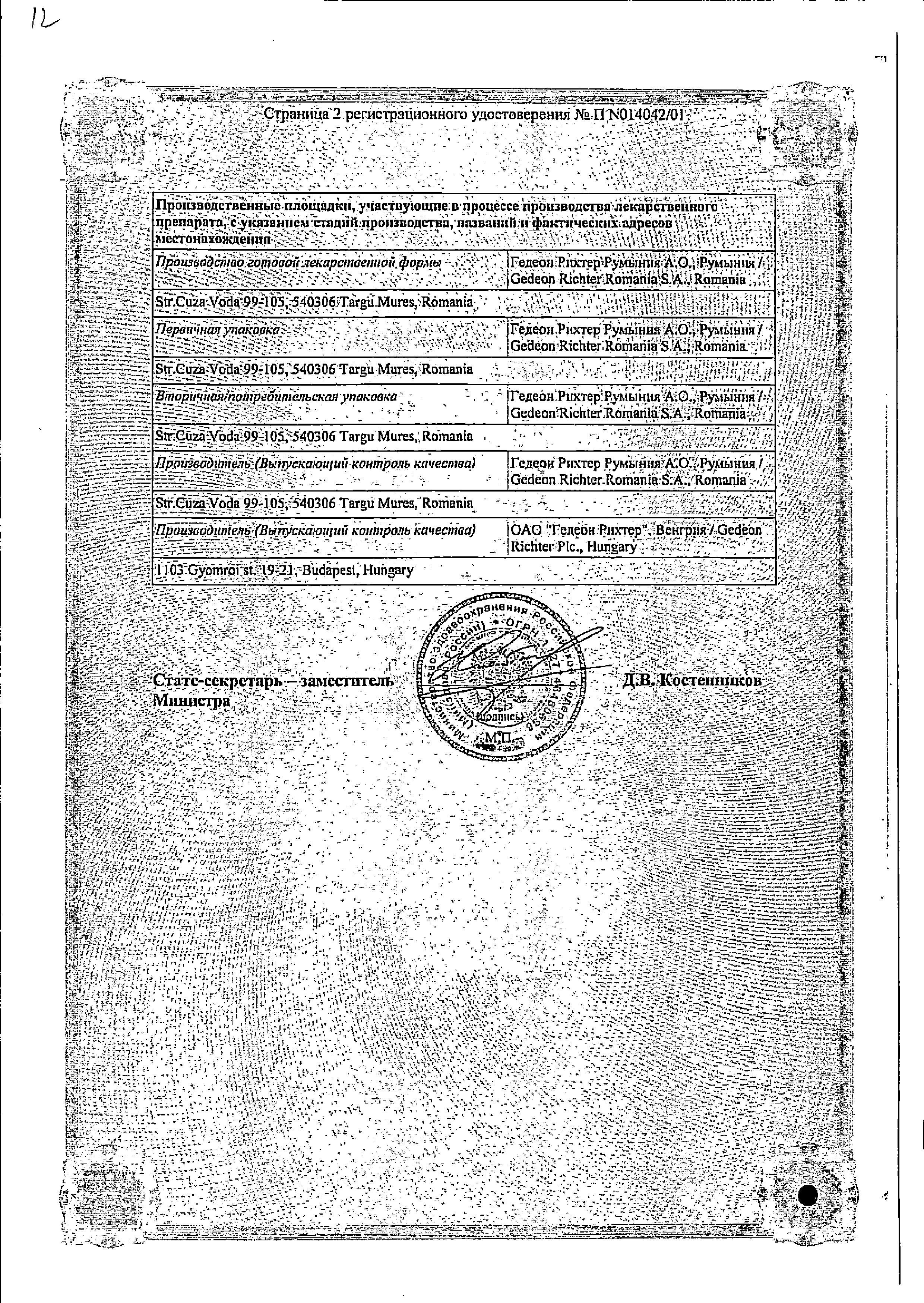 Декарис сертификат