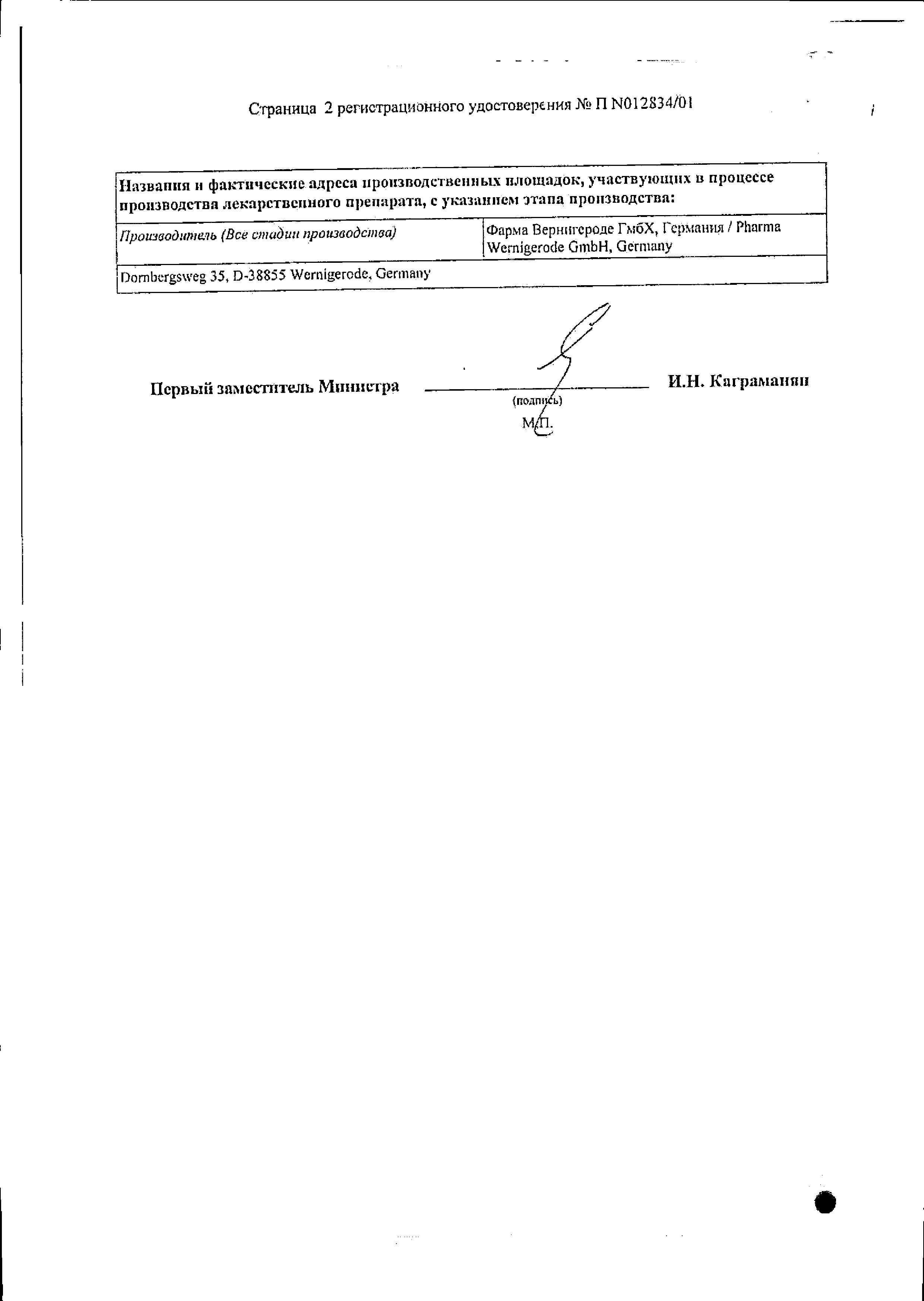 Эспа-Липон сертификат