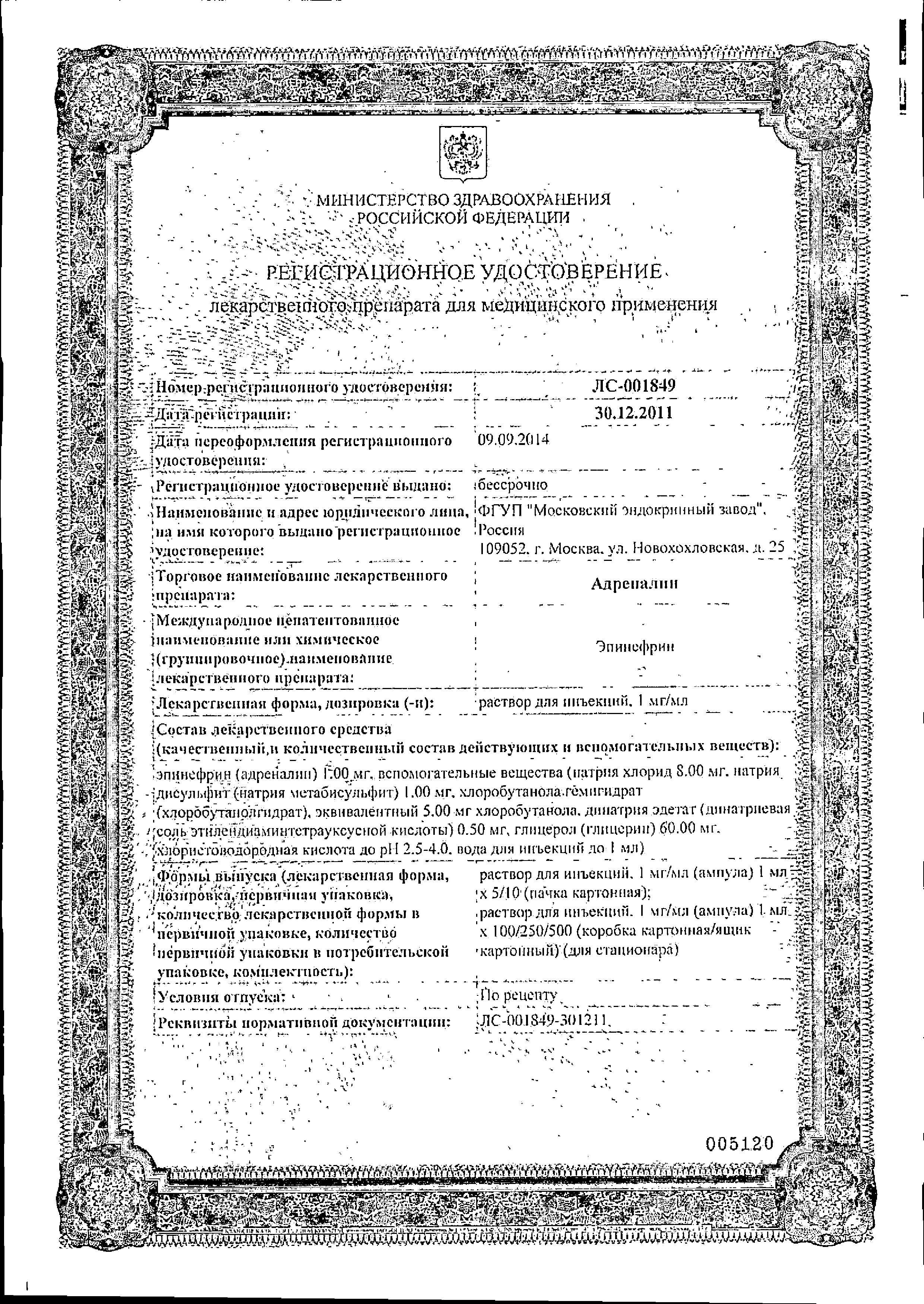 Адреналин сертификат