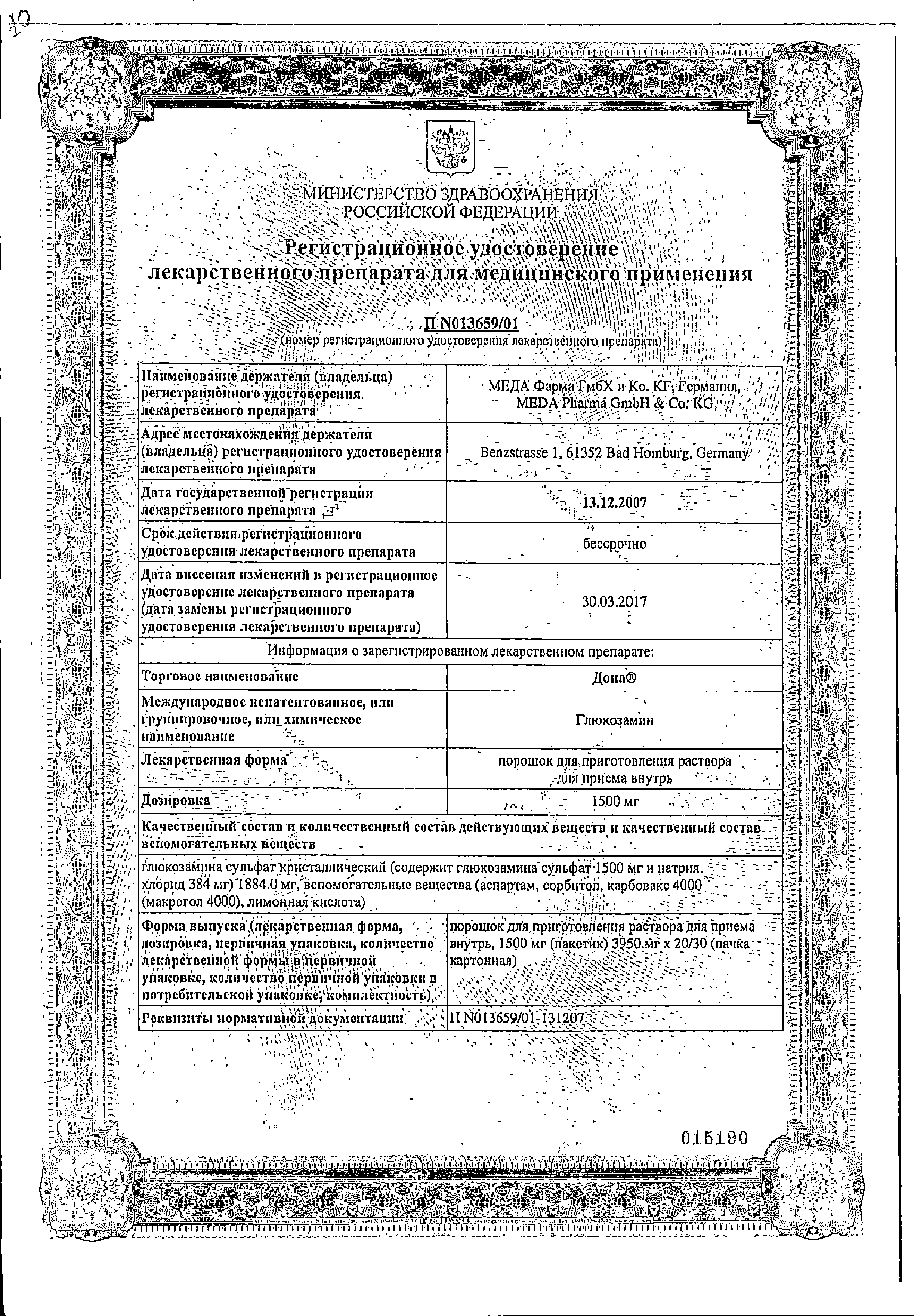 Дона сертификат