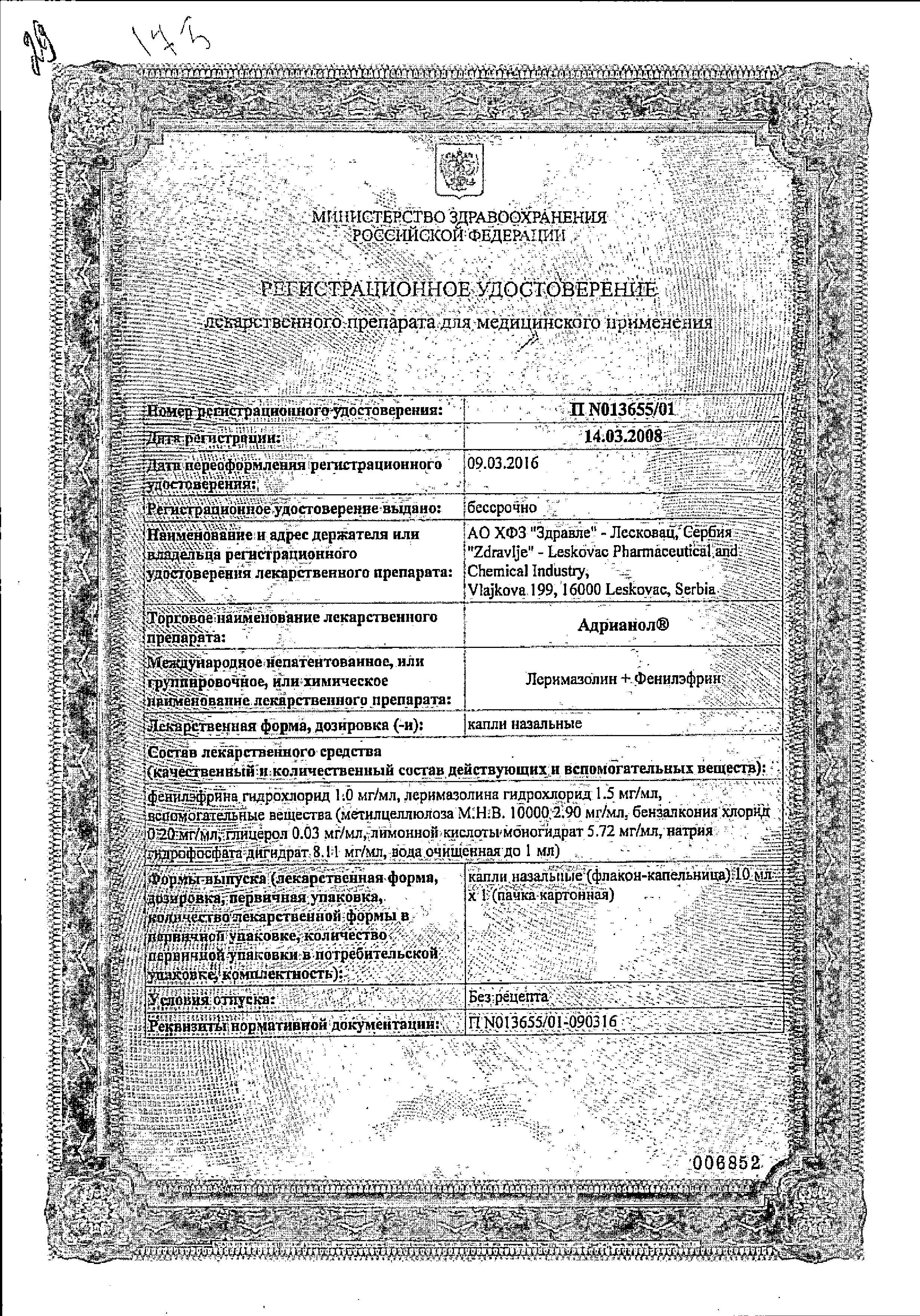 Адрианол сертификат