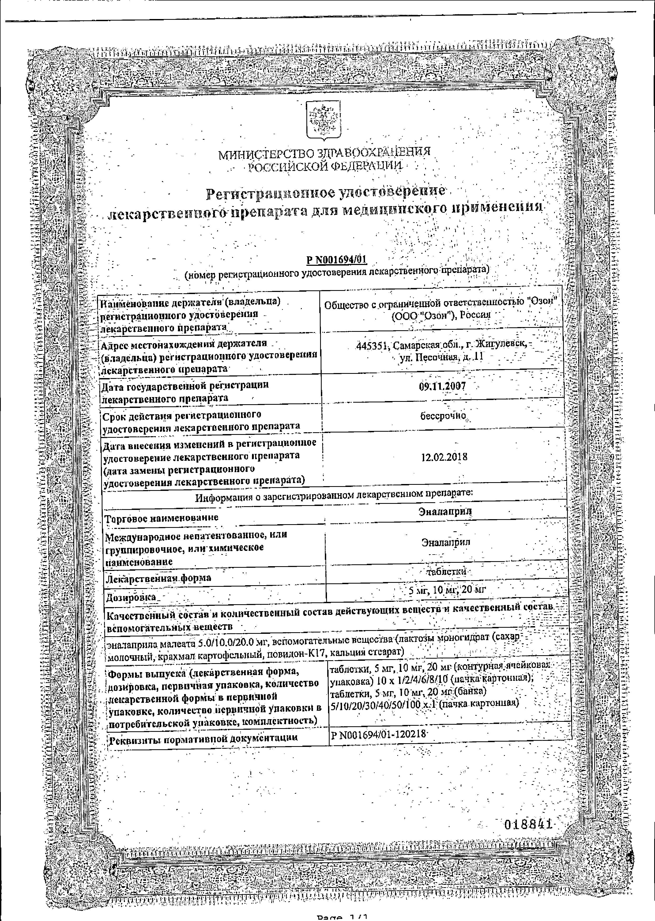 Эналаприл сертификат