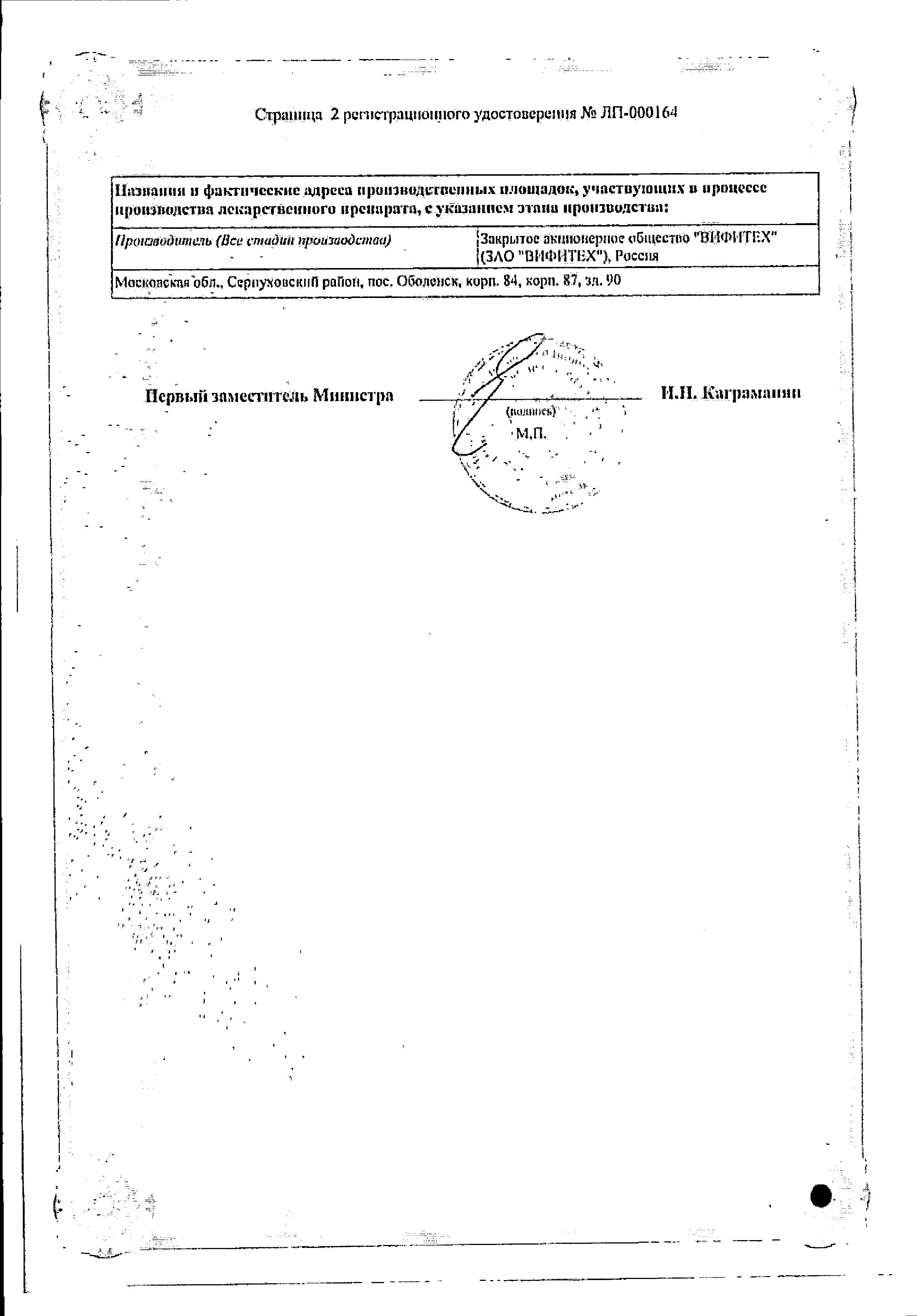 Пектусин сертификат