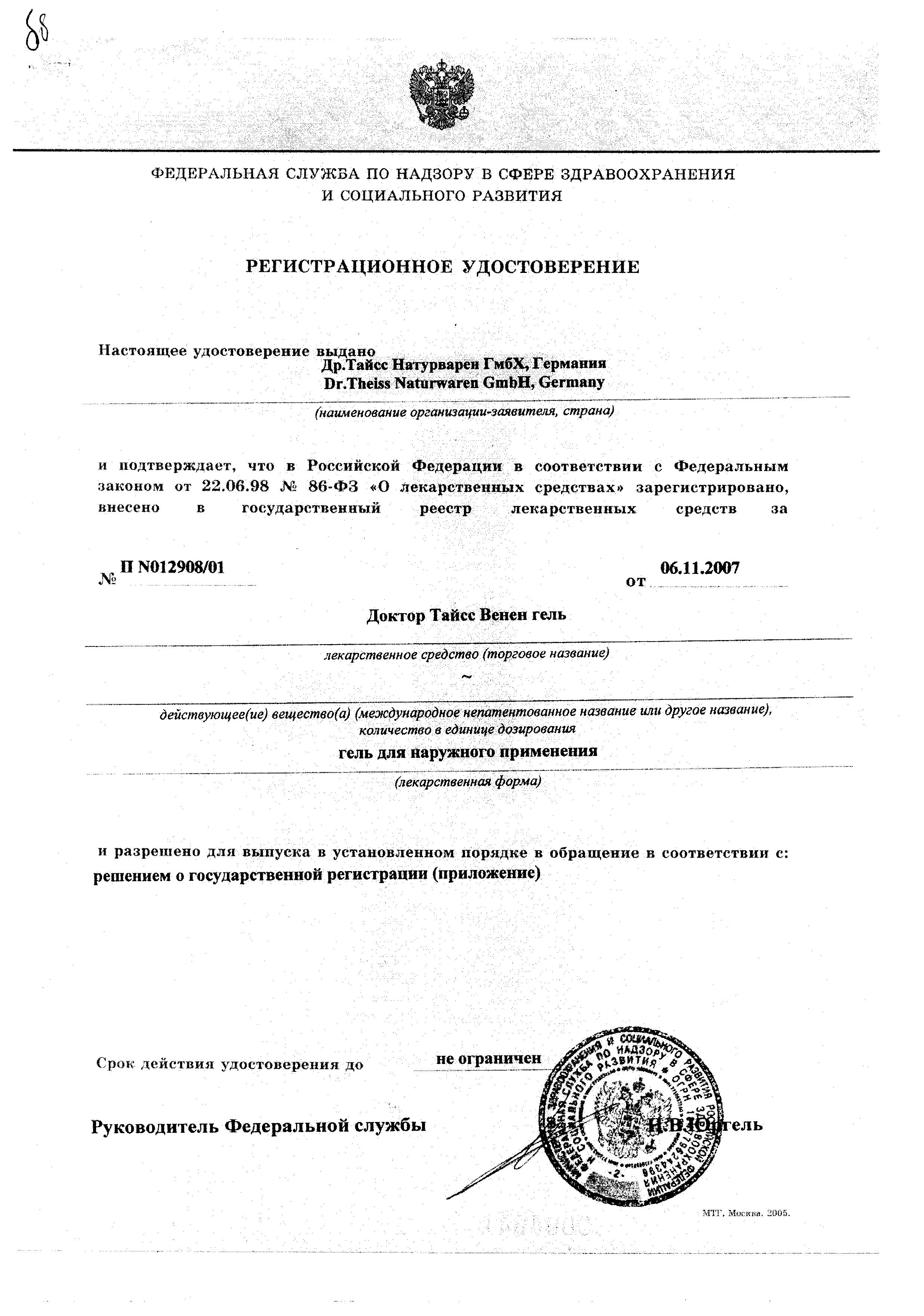 Доктор Тайсс Венен гель сертификат
