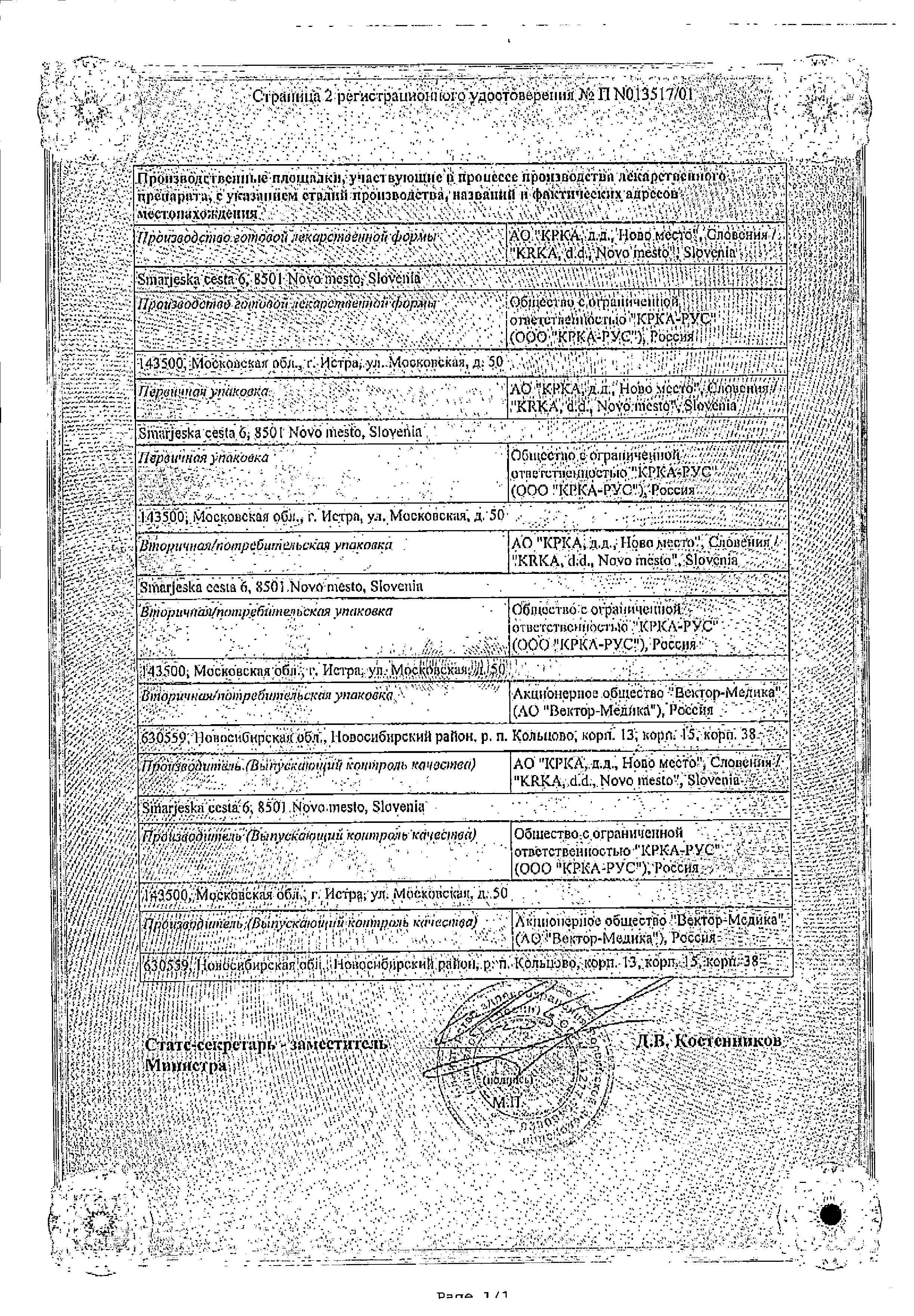 Билобил сертификат
