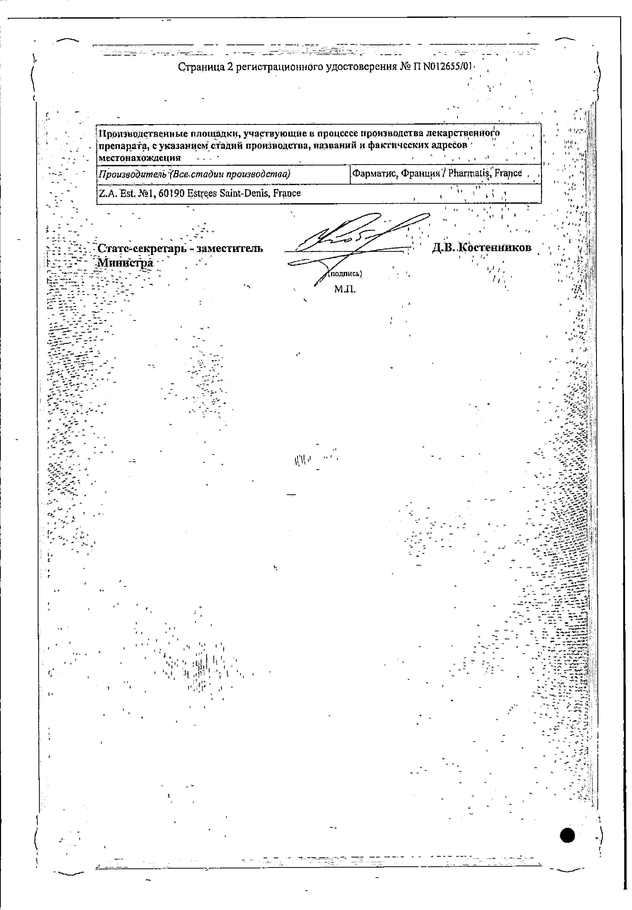 Фосфалюгель сертификат