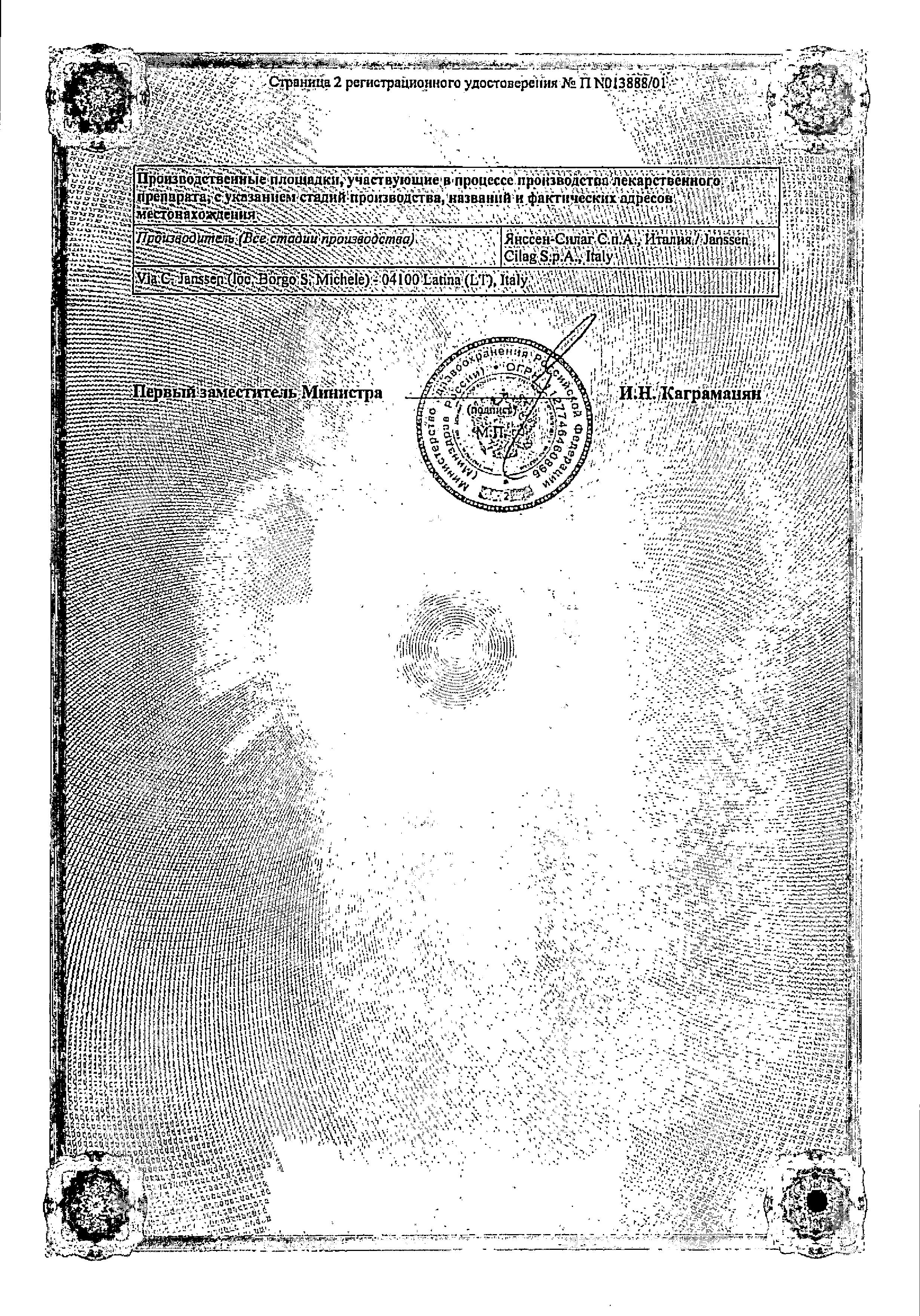 Орунгал