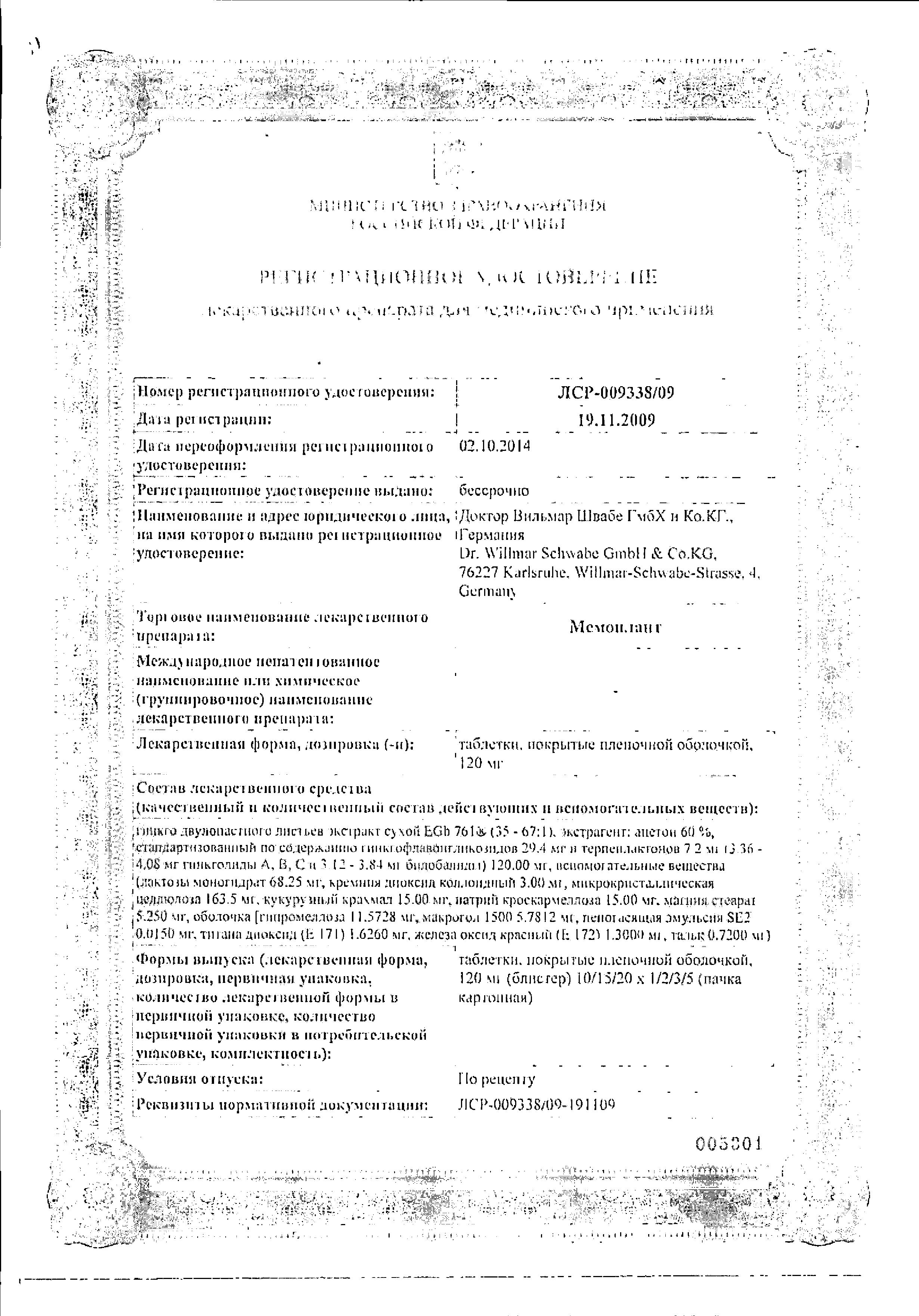 Мемоплант сертификат
