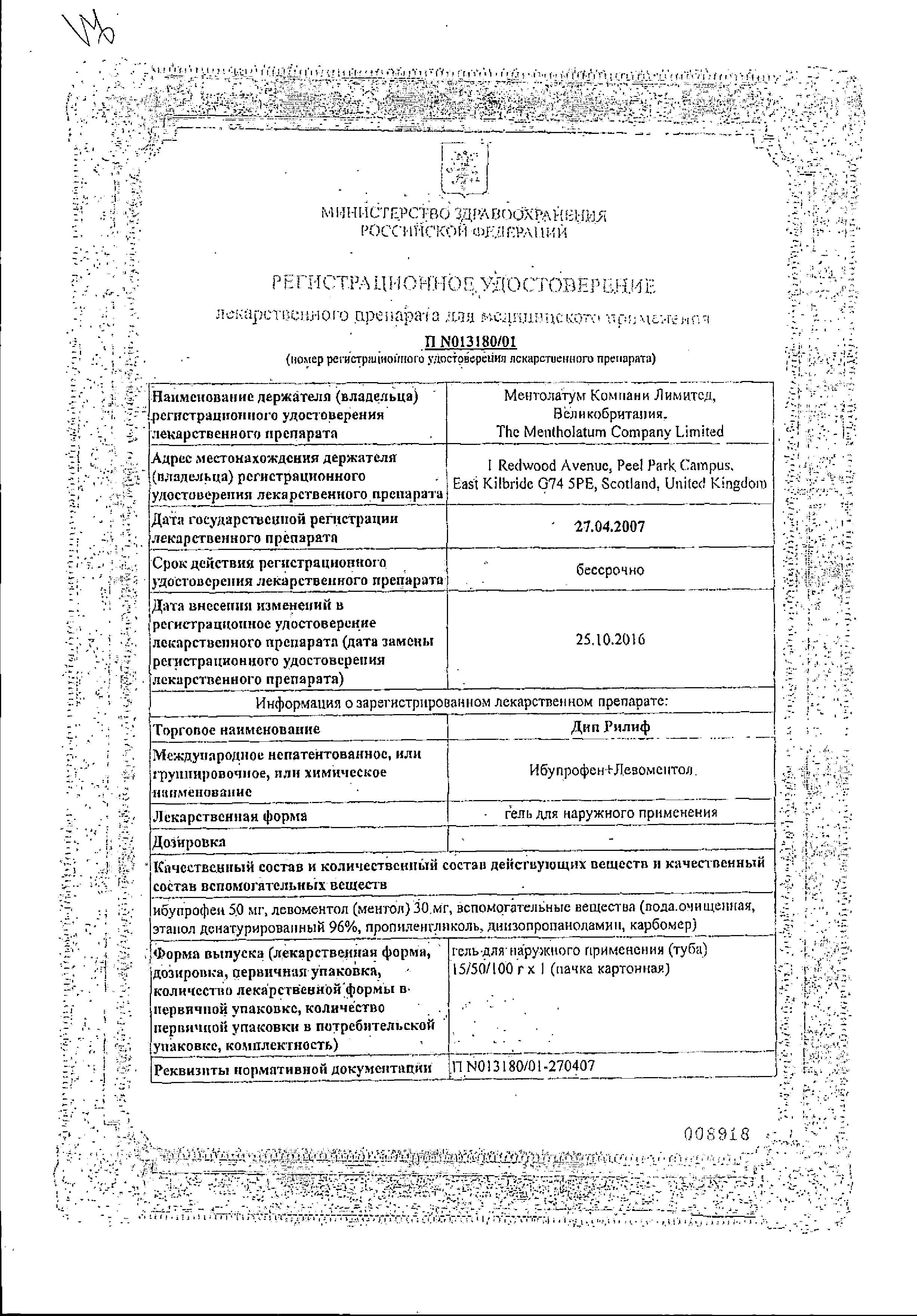 Дип Рилиф сертификат