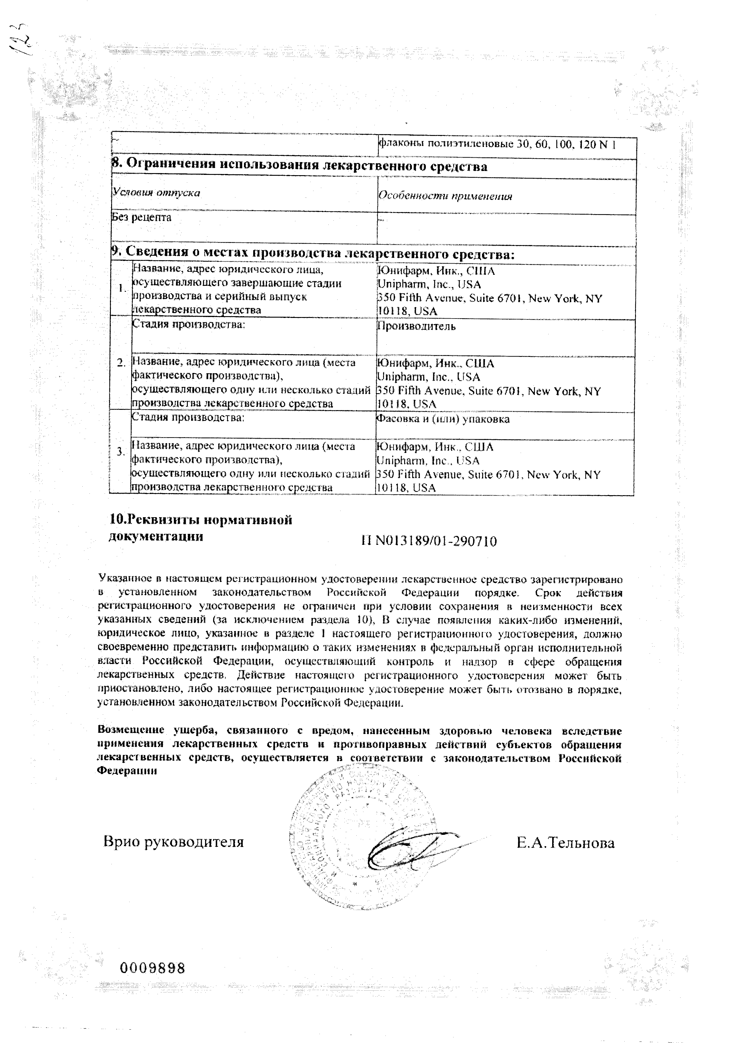 Витрум Пренатал сертификат