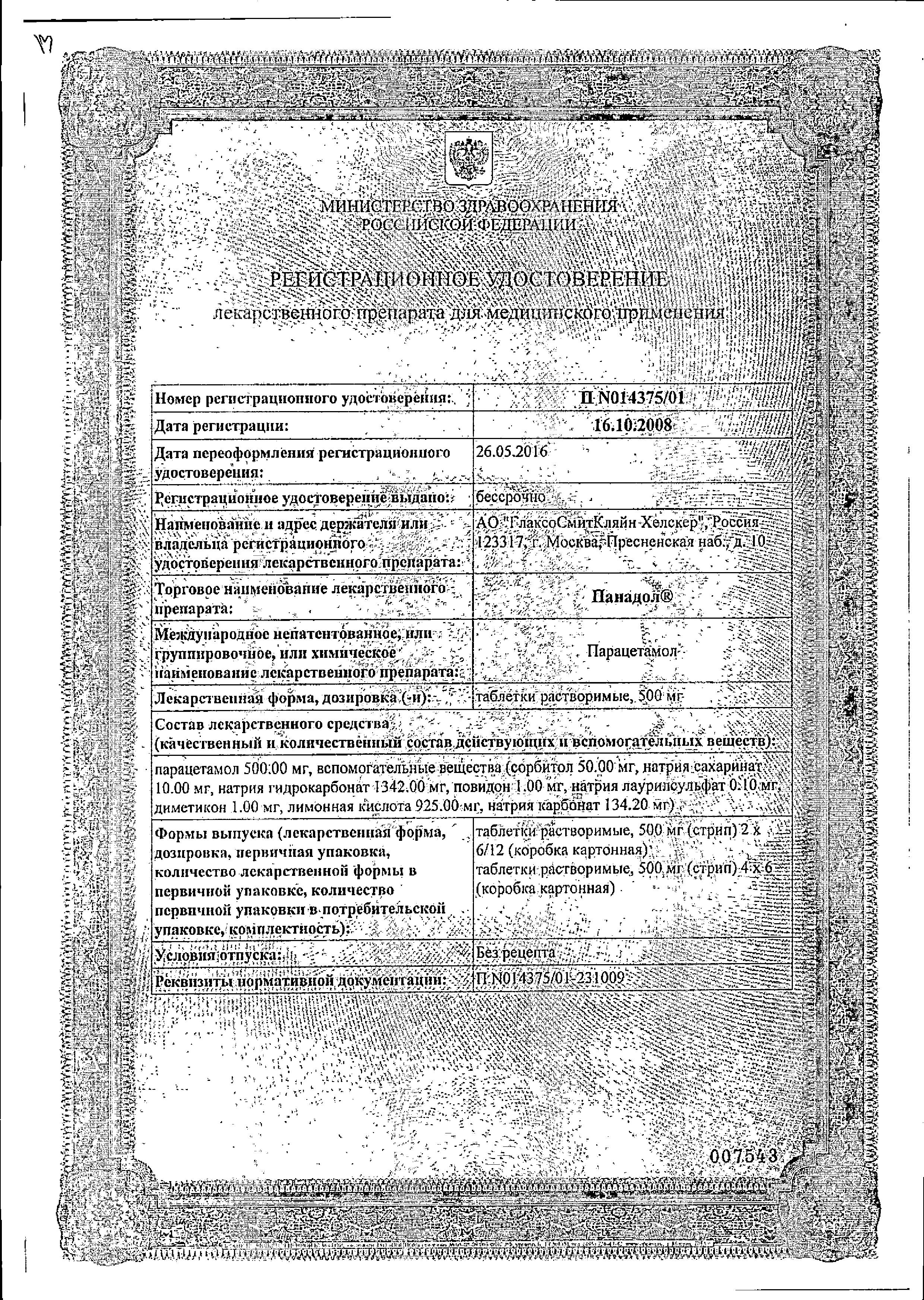 Панадол сертификат