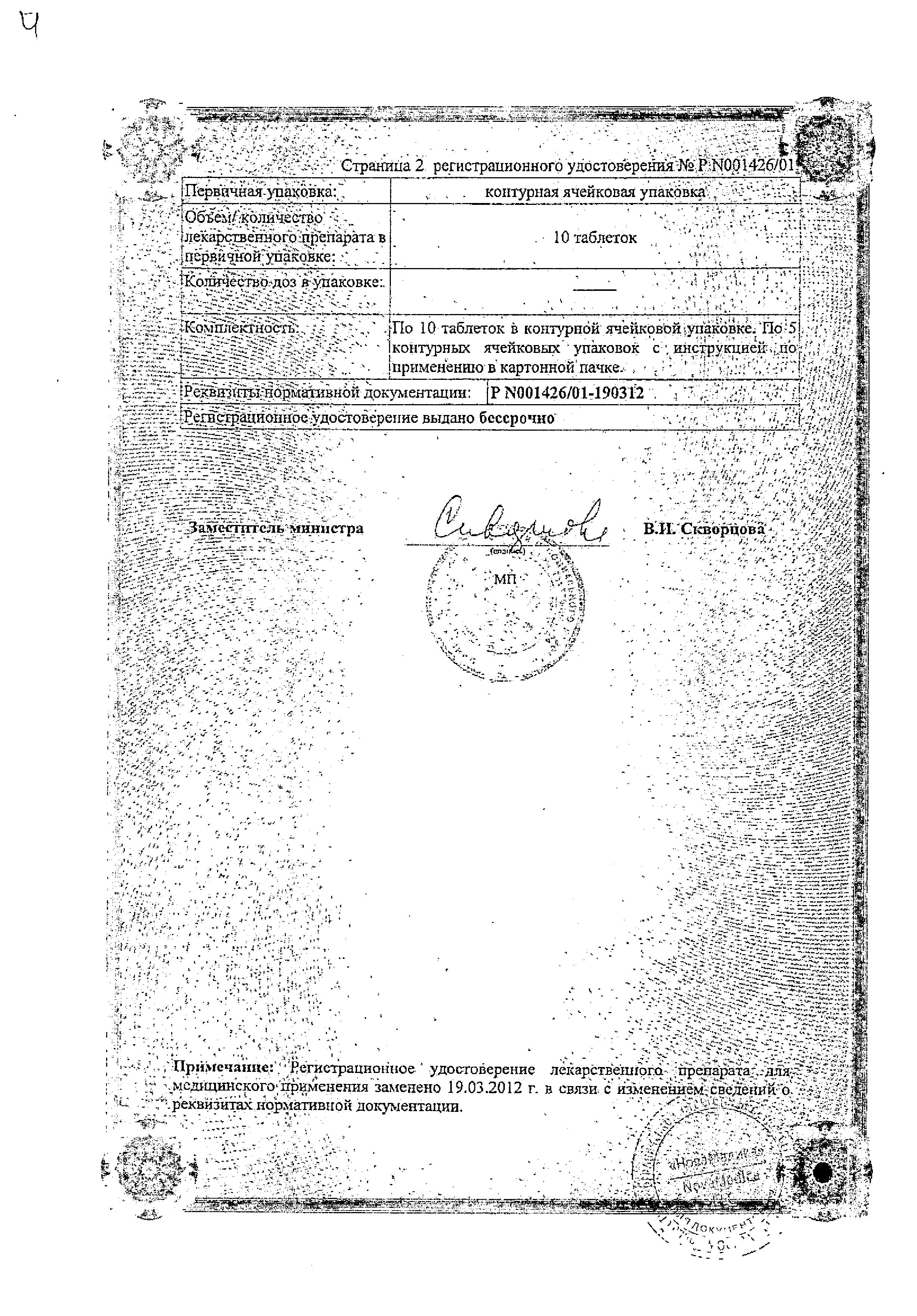 Азатиоприн сертификат