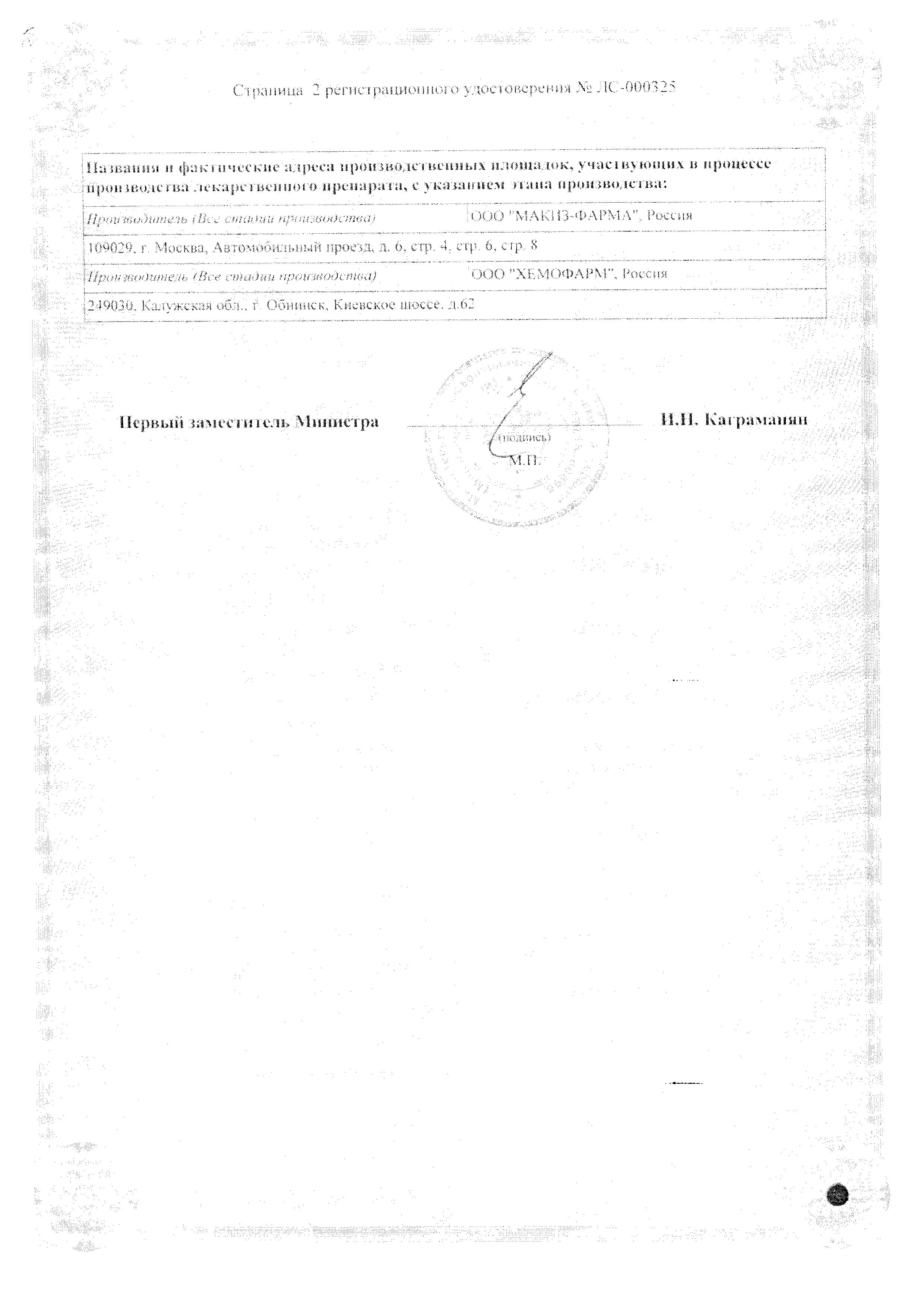 Азафен сертификат