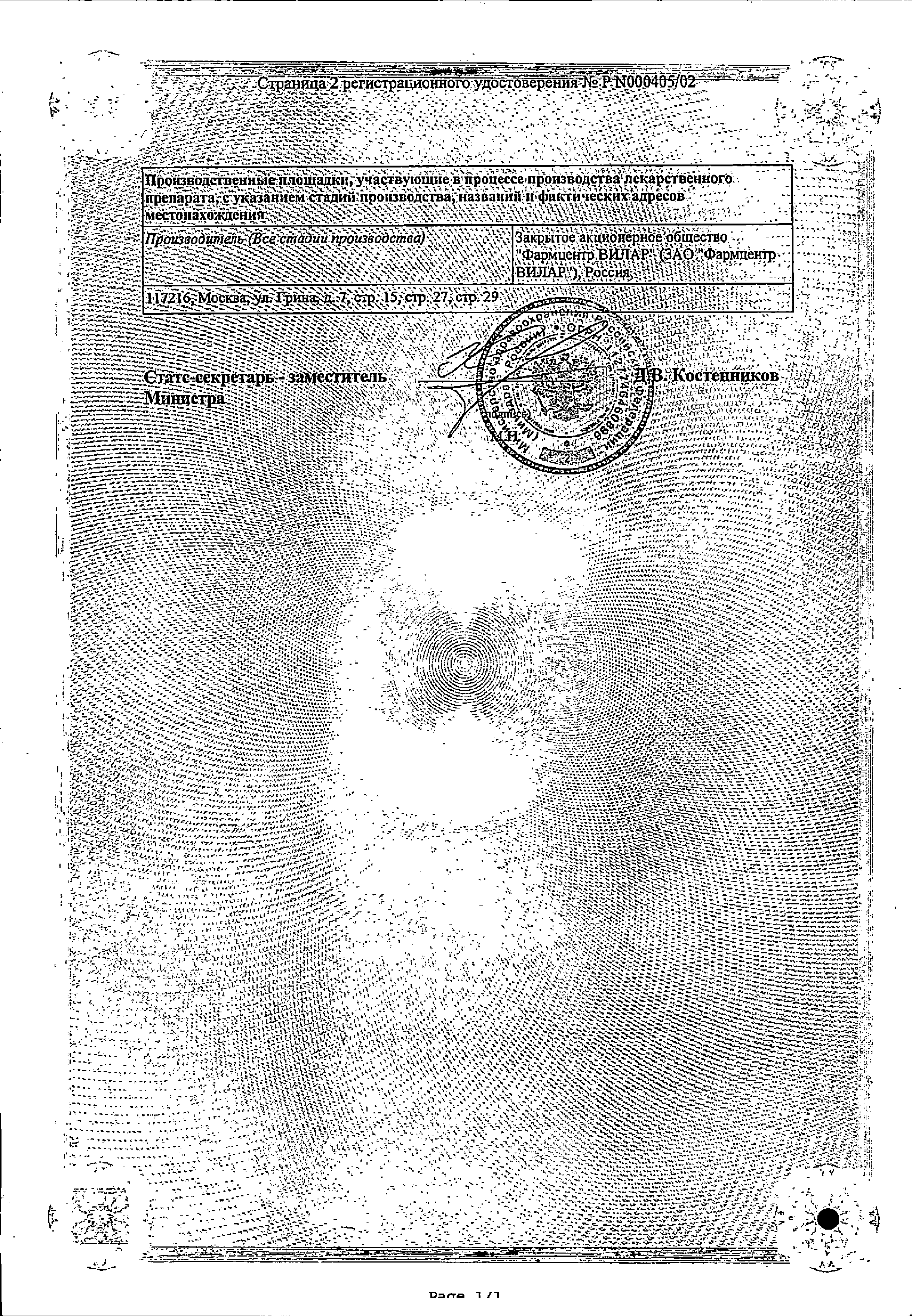 Аллапинин сертификат