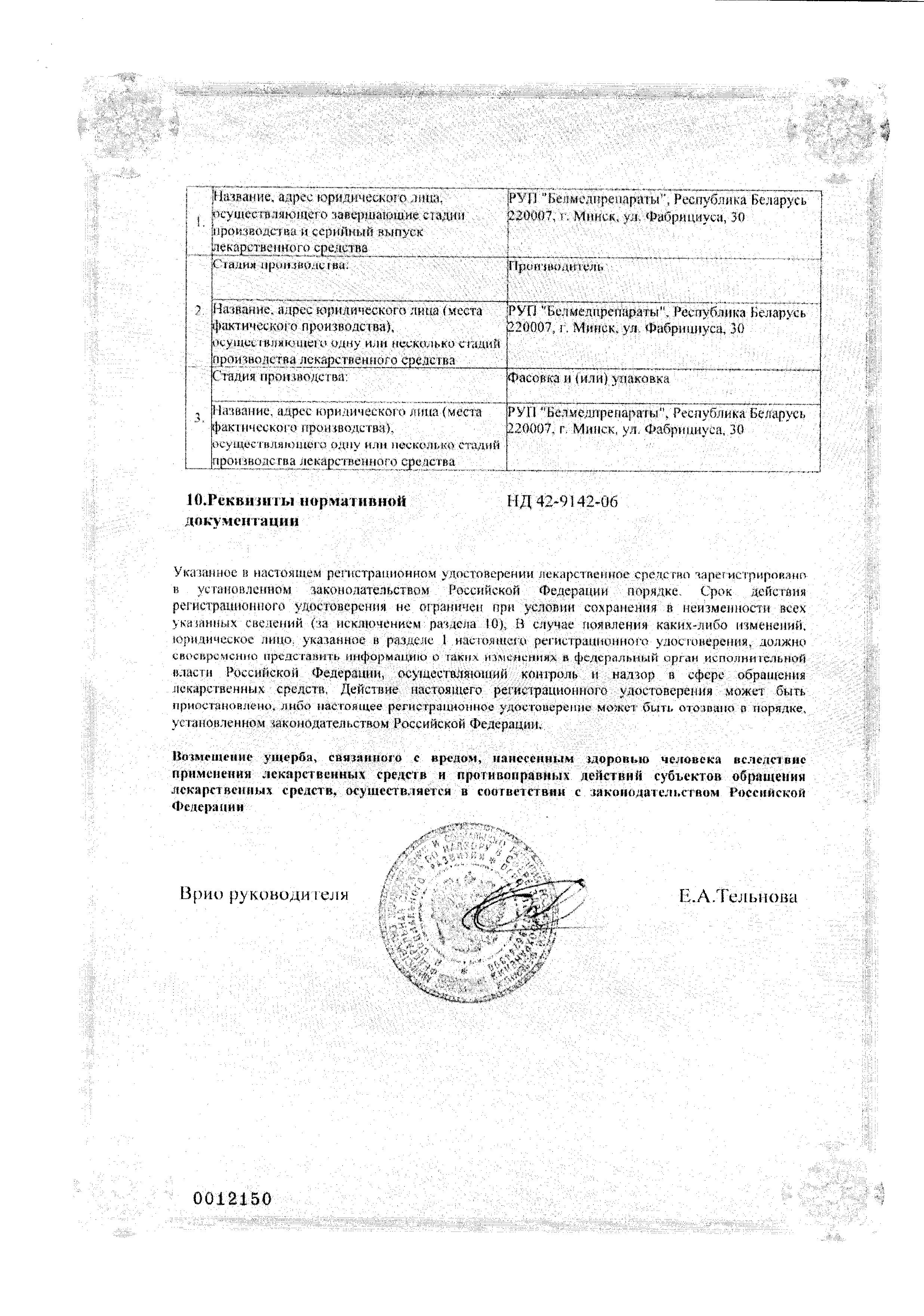 Аллохол сертификат
