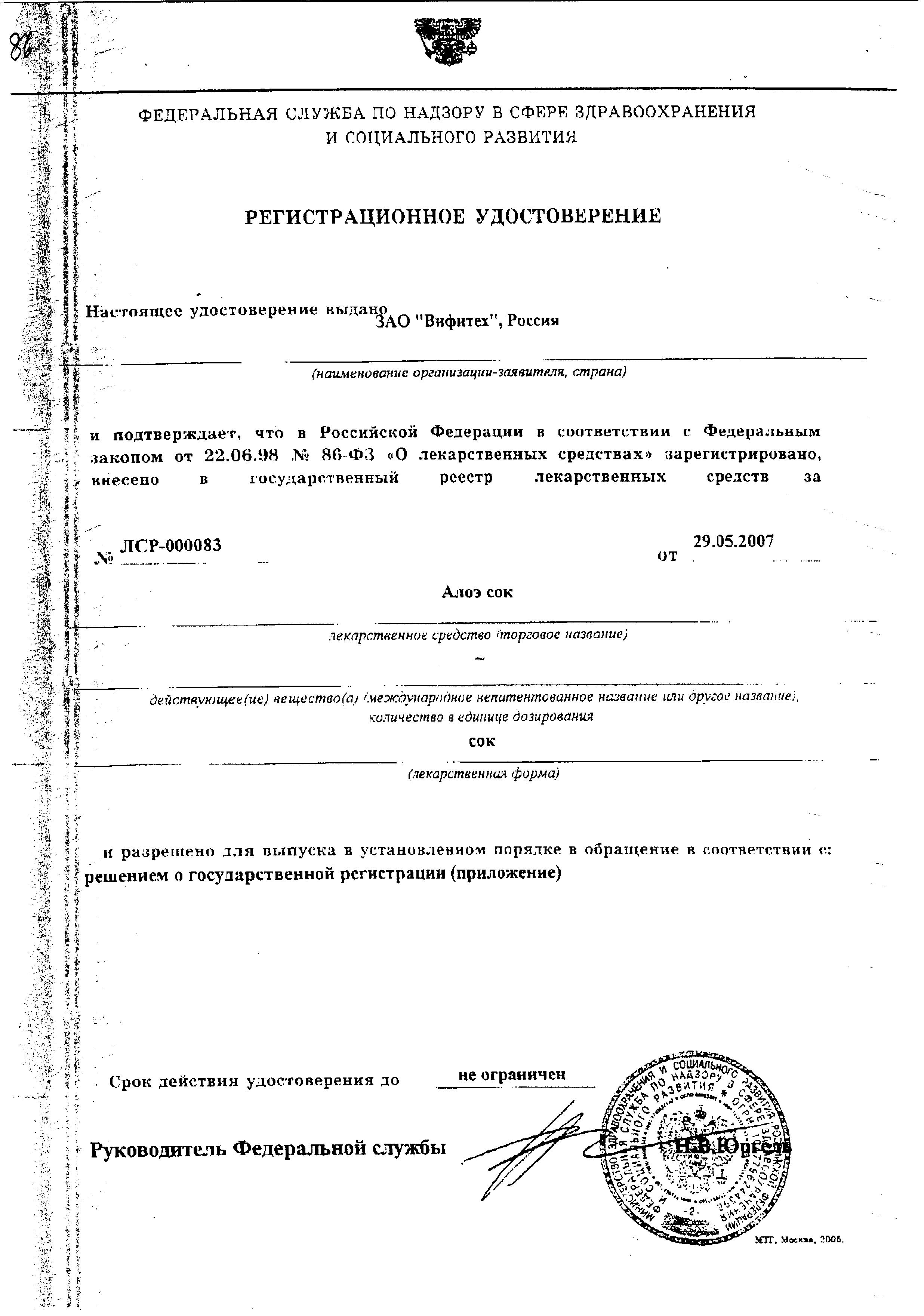Алоэ сок сертификат