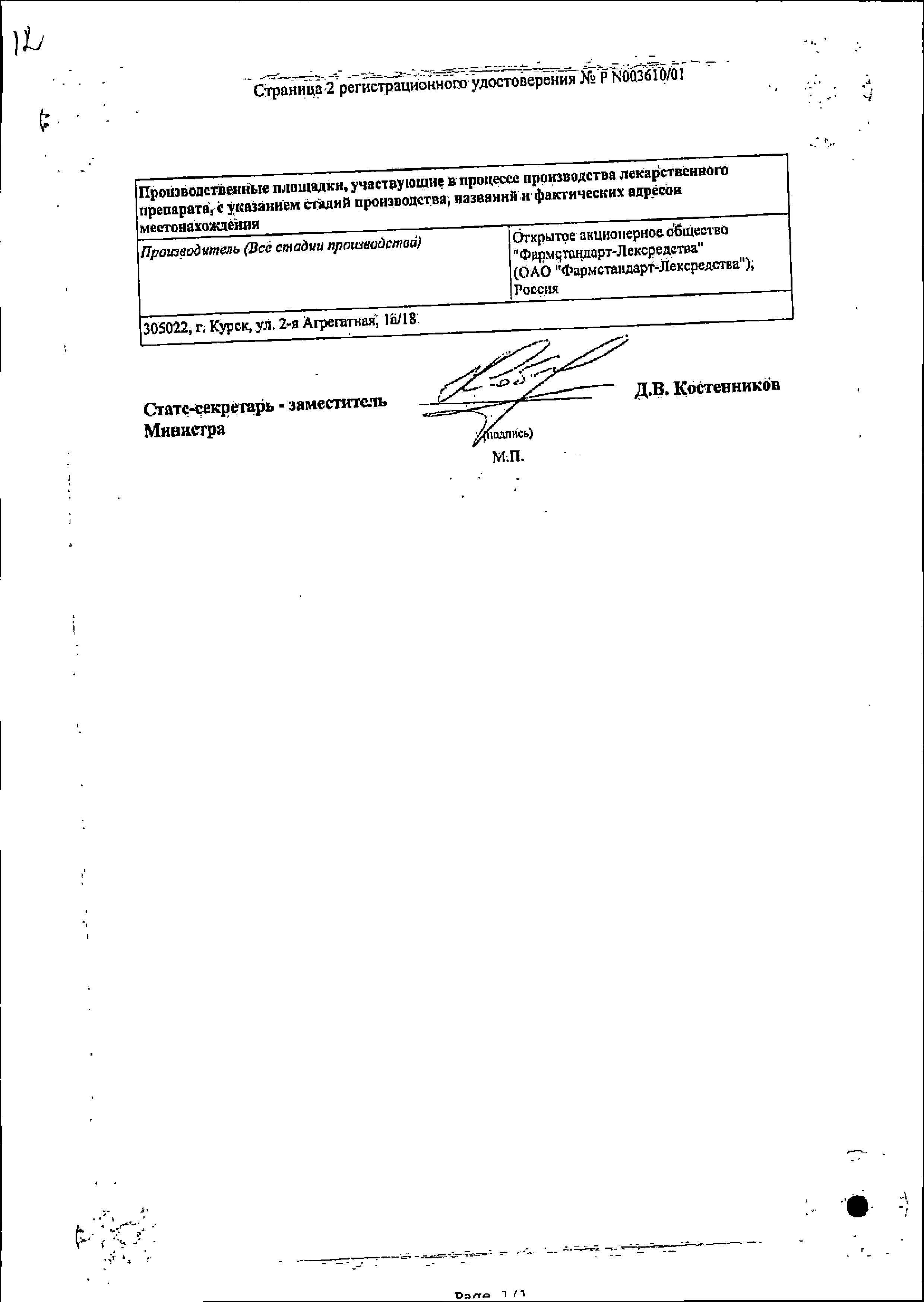 Арбидол сертификат