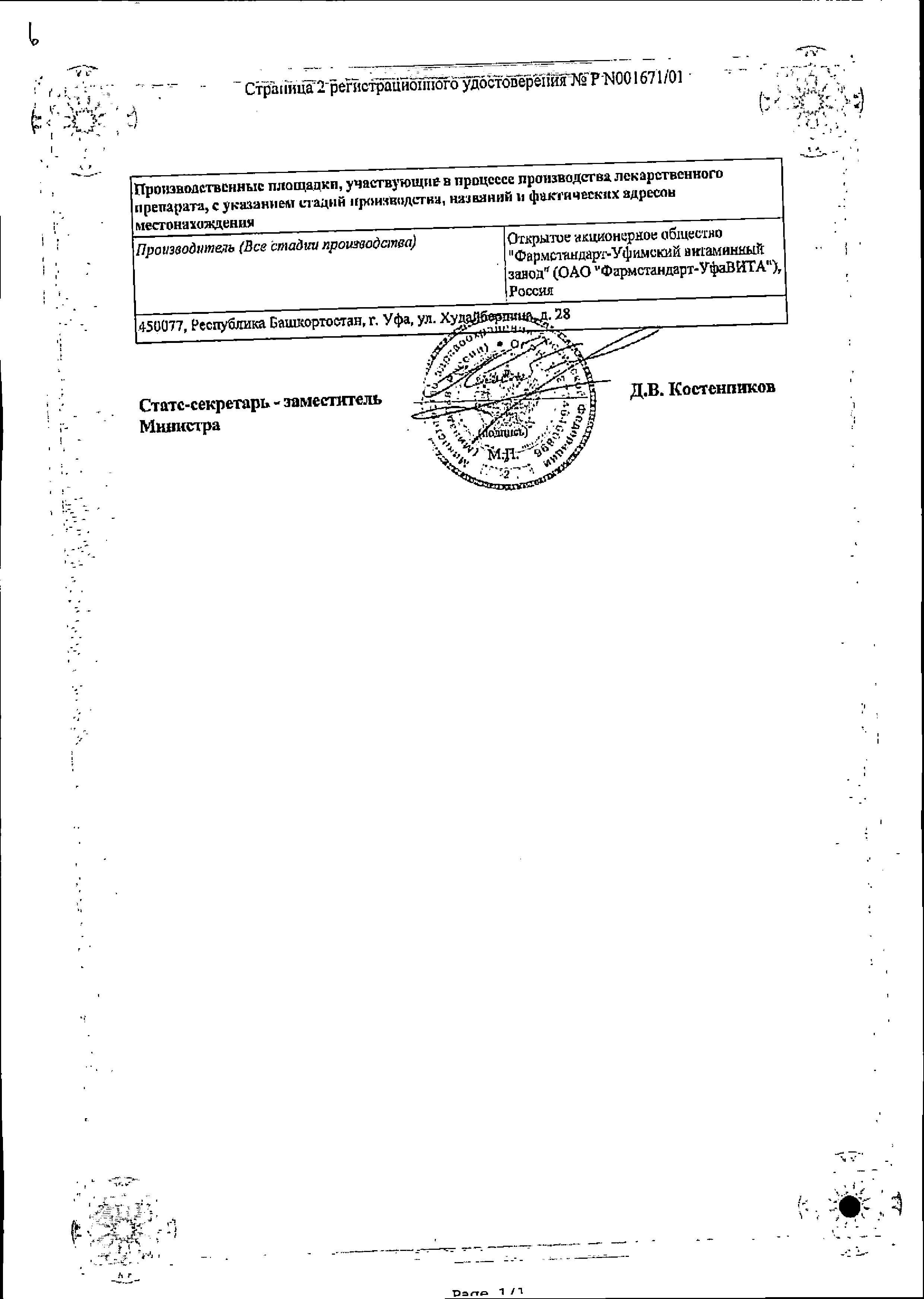 Аскорбиновая кислота с глюкозой сертификат
