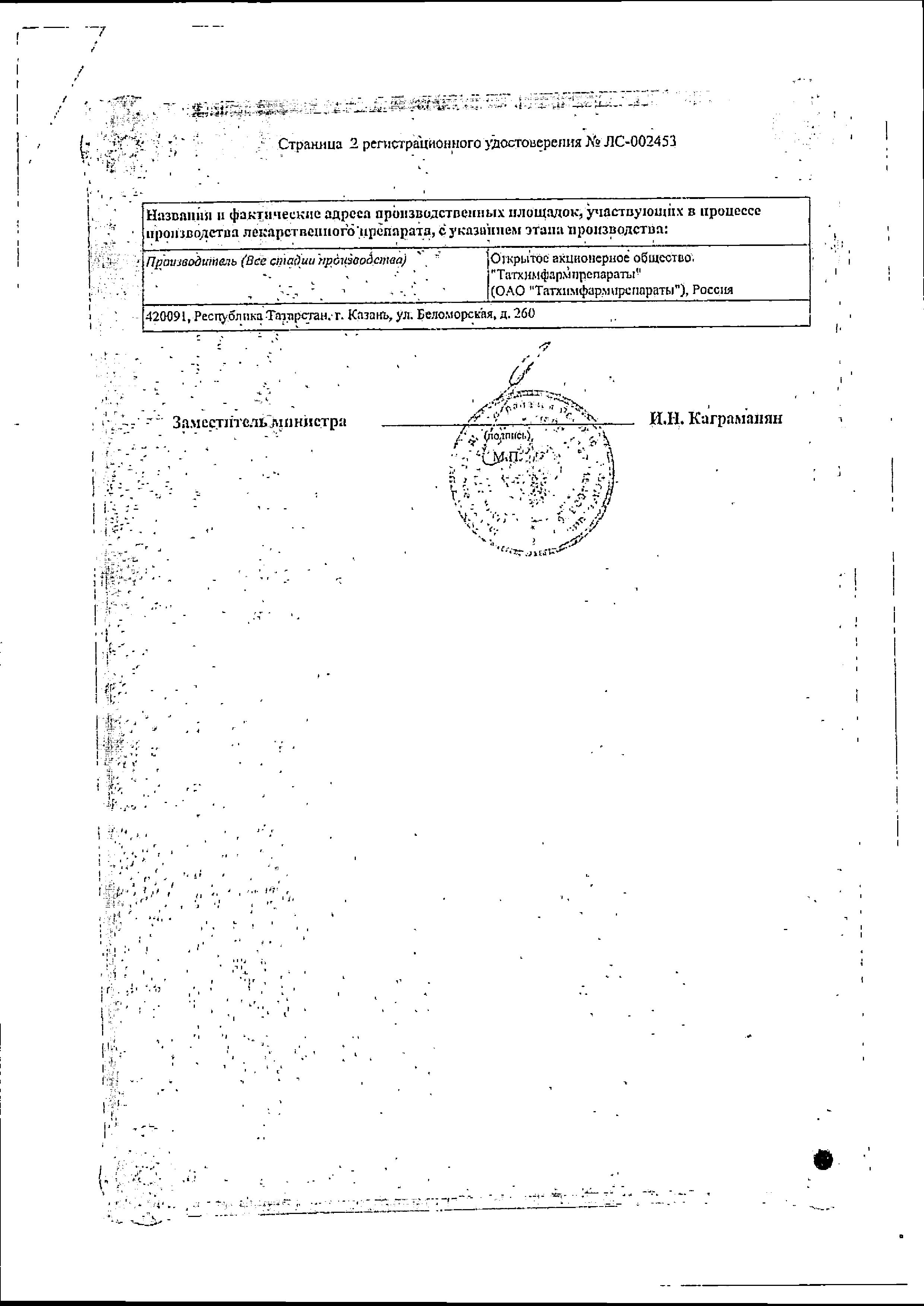 Беллалгин сертификат