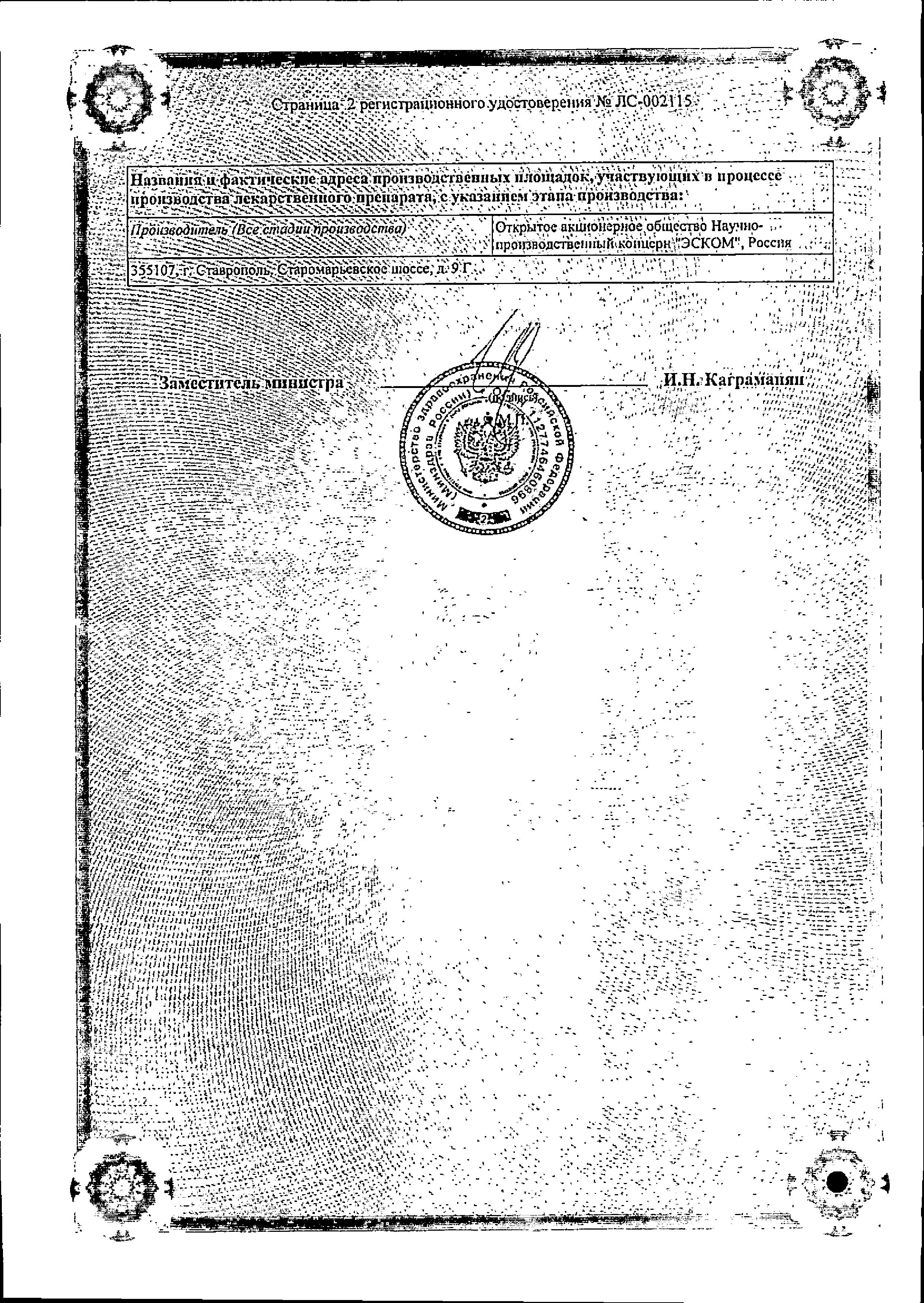 Гемодез-Н сертификат