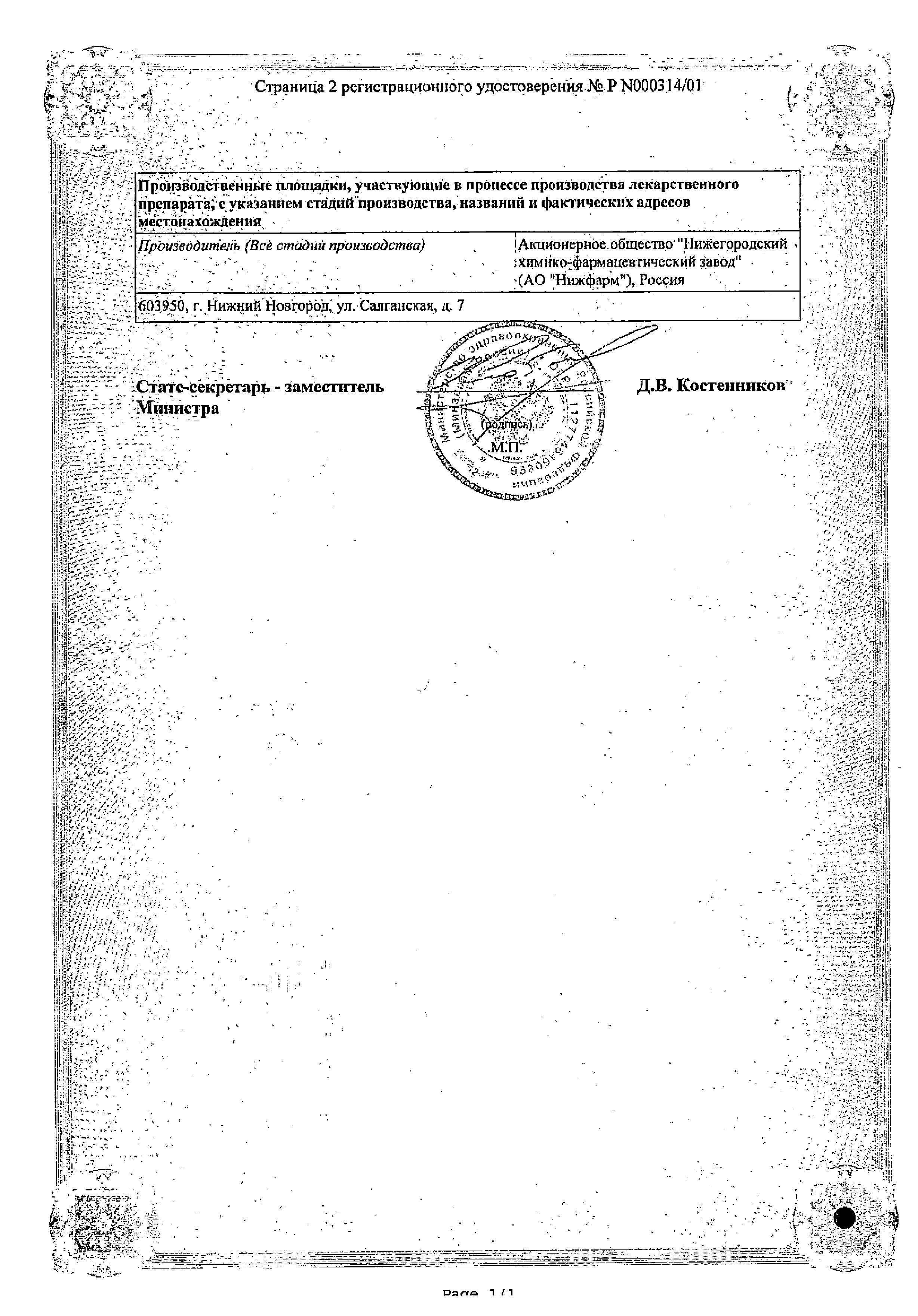 Гепариновая