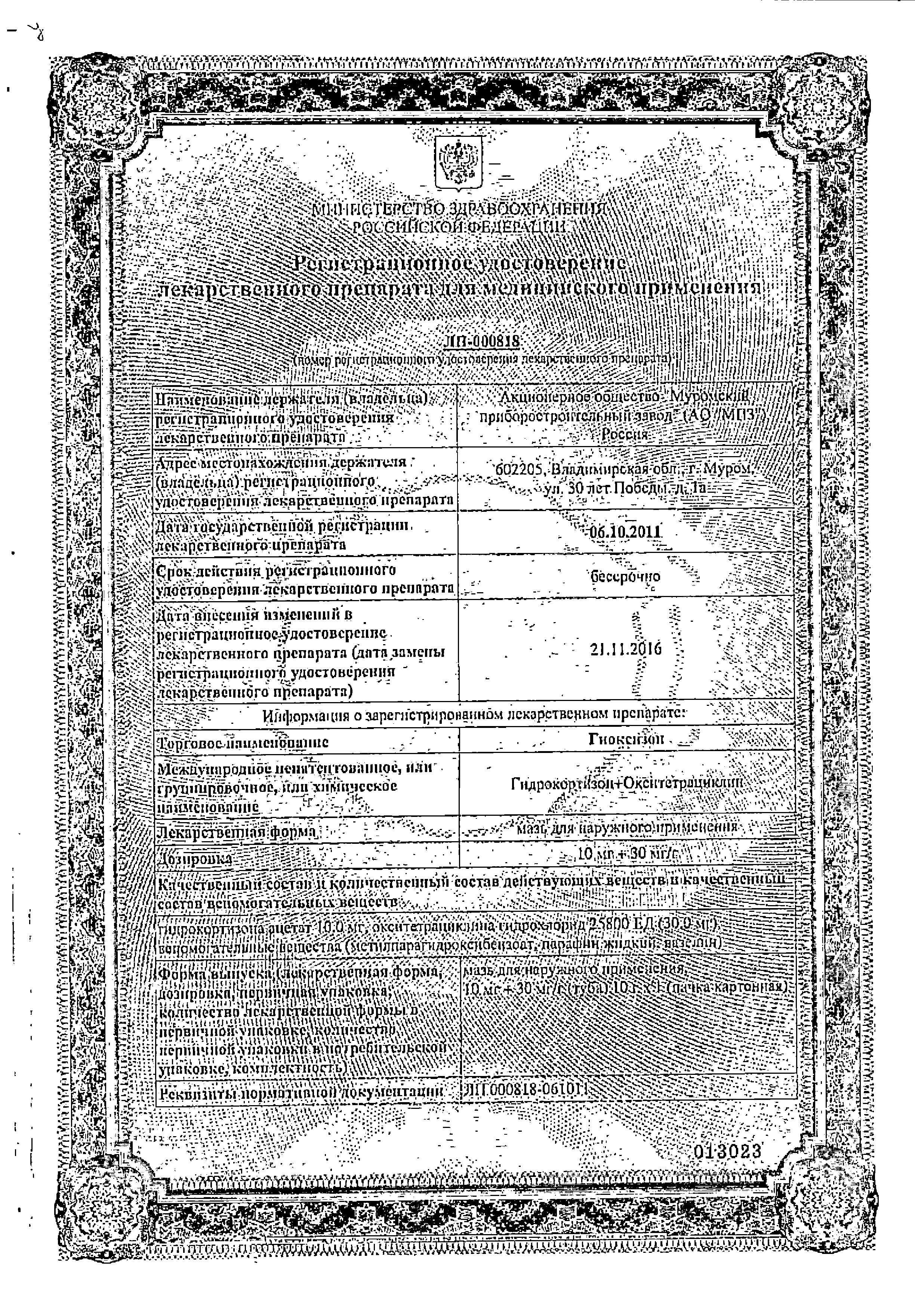 Гиоксизон сертификат