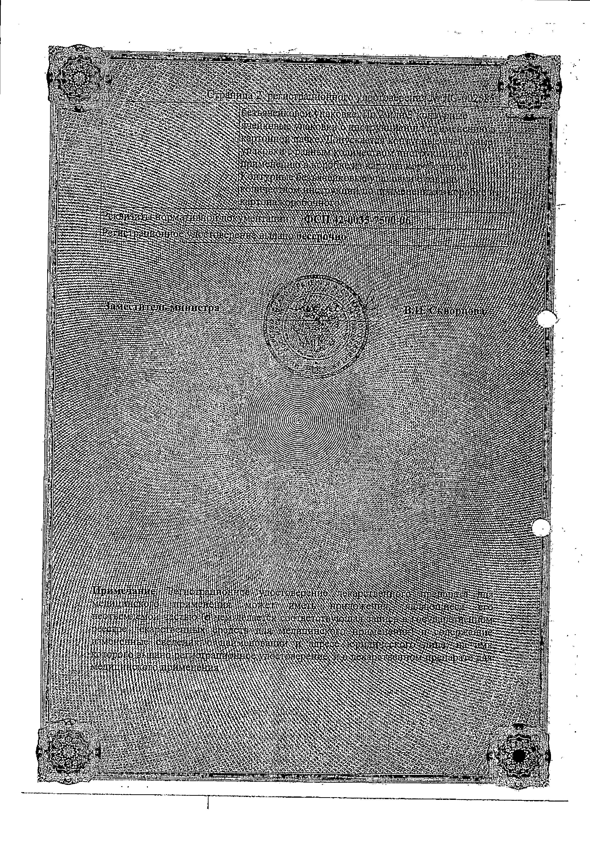 Анальгин