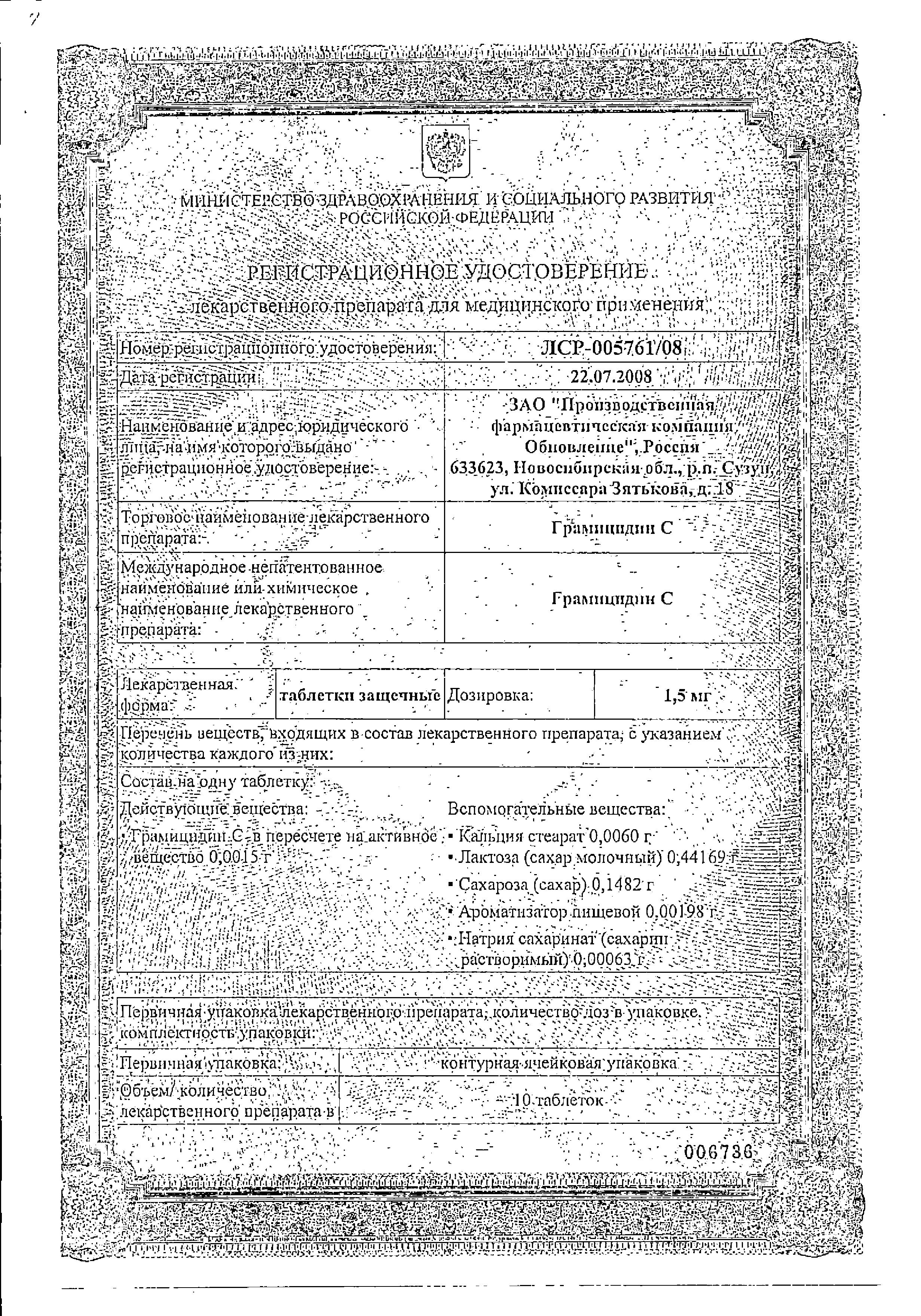Грамицидин С сертификат