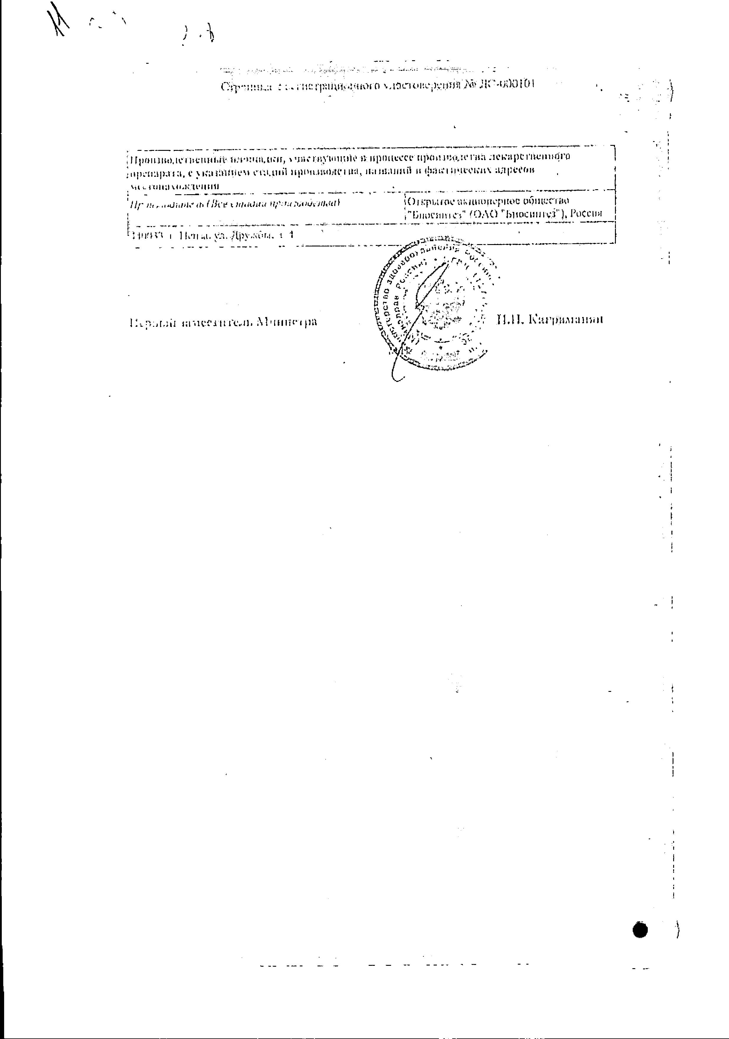 Гризеофульвин сертификат
